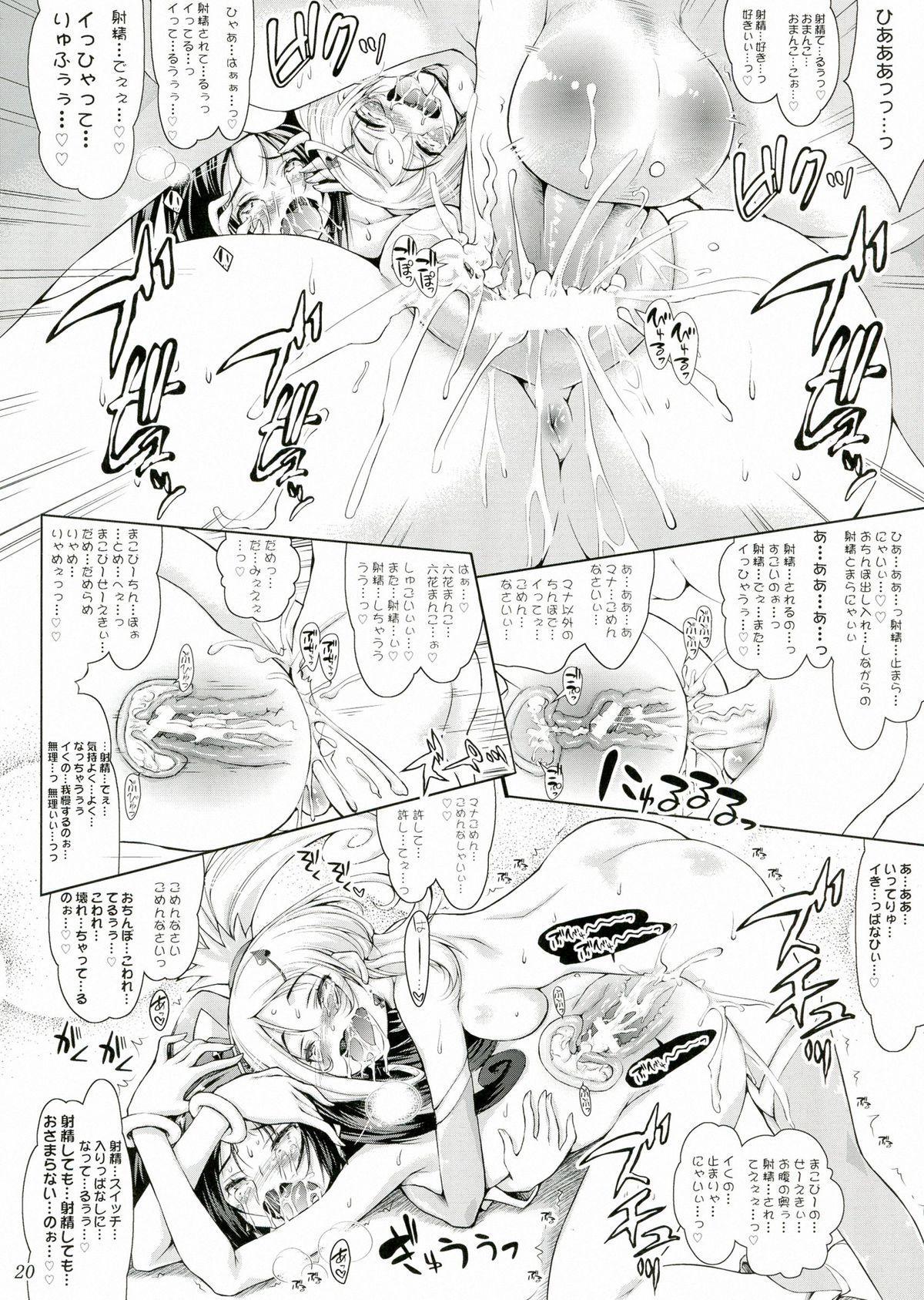 Makopi- ni Haeteta Chinpo wa Rikka ni Ijime rareru to Nando demo Shasei shichau no 19