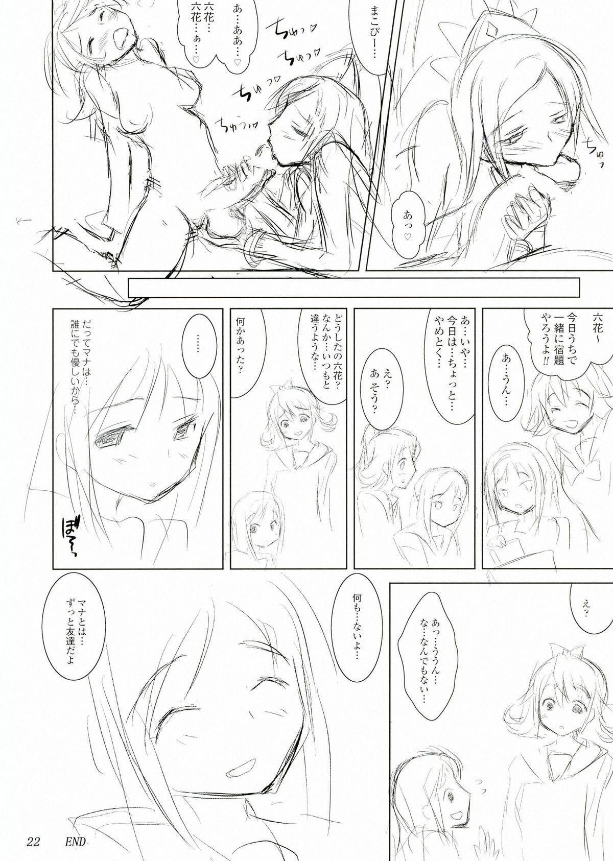 Makopi- ni Haeteta Chinpo wa Rikka ni Ijime rareru to Nando demo Shasei shichau no 21