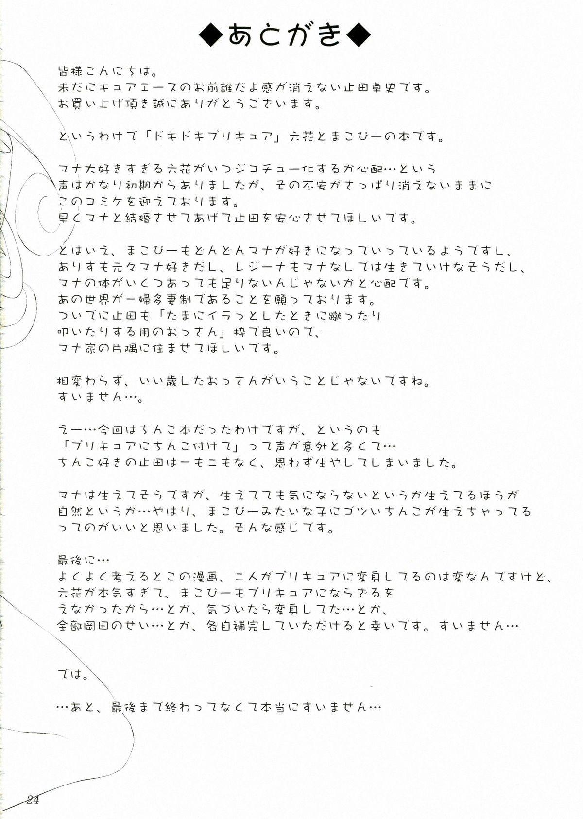 Makopi- ni Haeteta Chinpo wa Rikka ni Ijime rareru to Nando demo Shasei shichau no 23