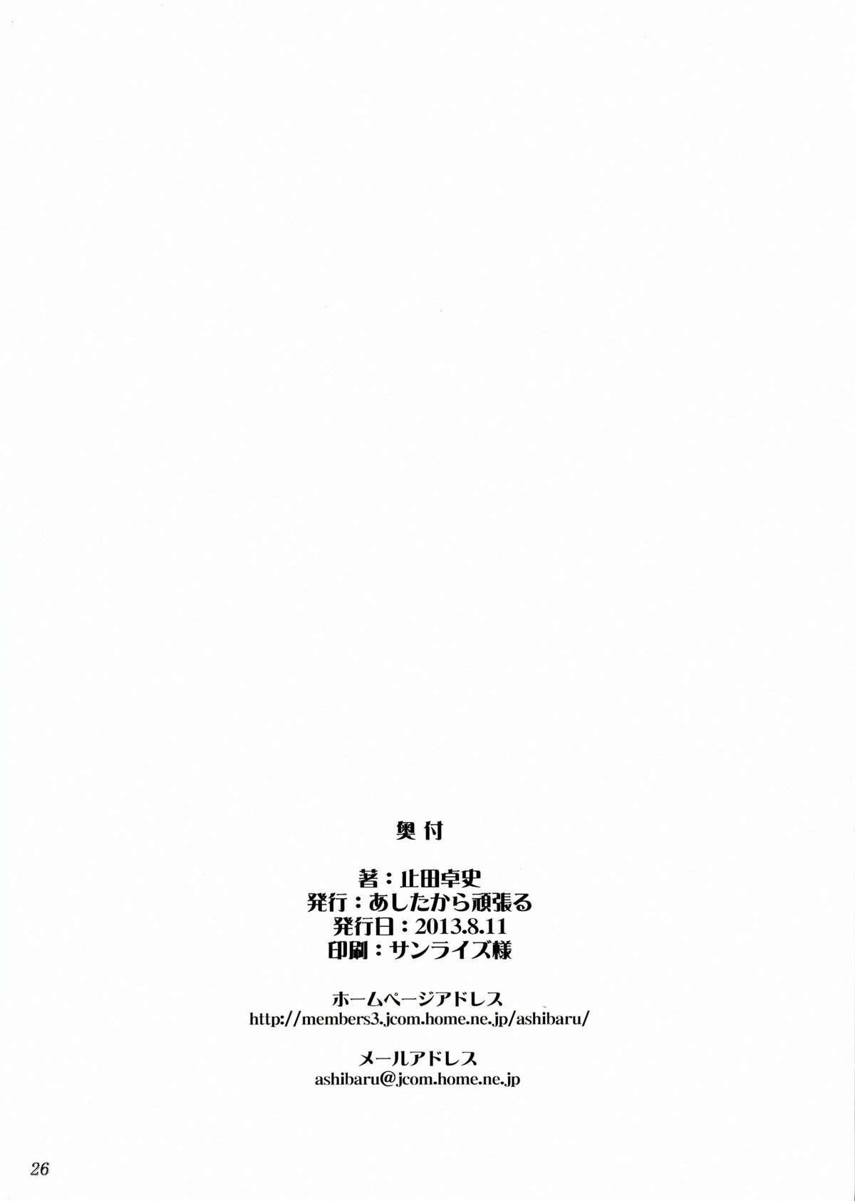 Makopi- ni Haeteta Chinpo wa Rikka ni Ijime rareru to Nando demo Shasei shichau no 25