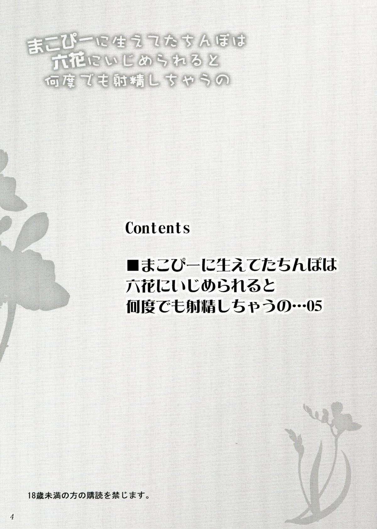 Makopi- ni Haeteta Chinpo wa Rikka ni Ijime rareru to Nando demo Shasei shichau no 3