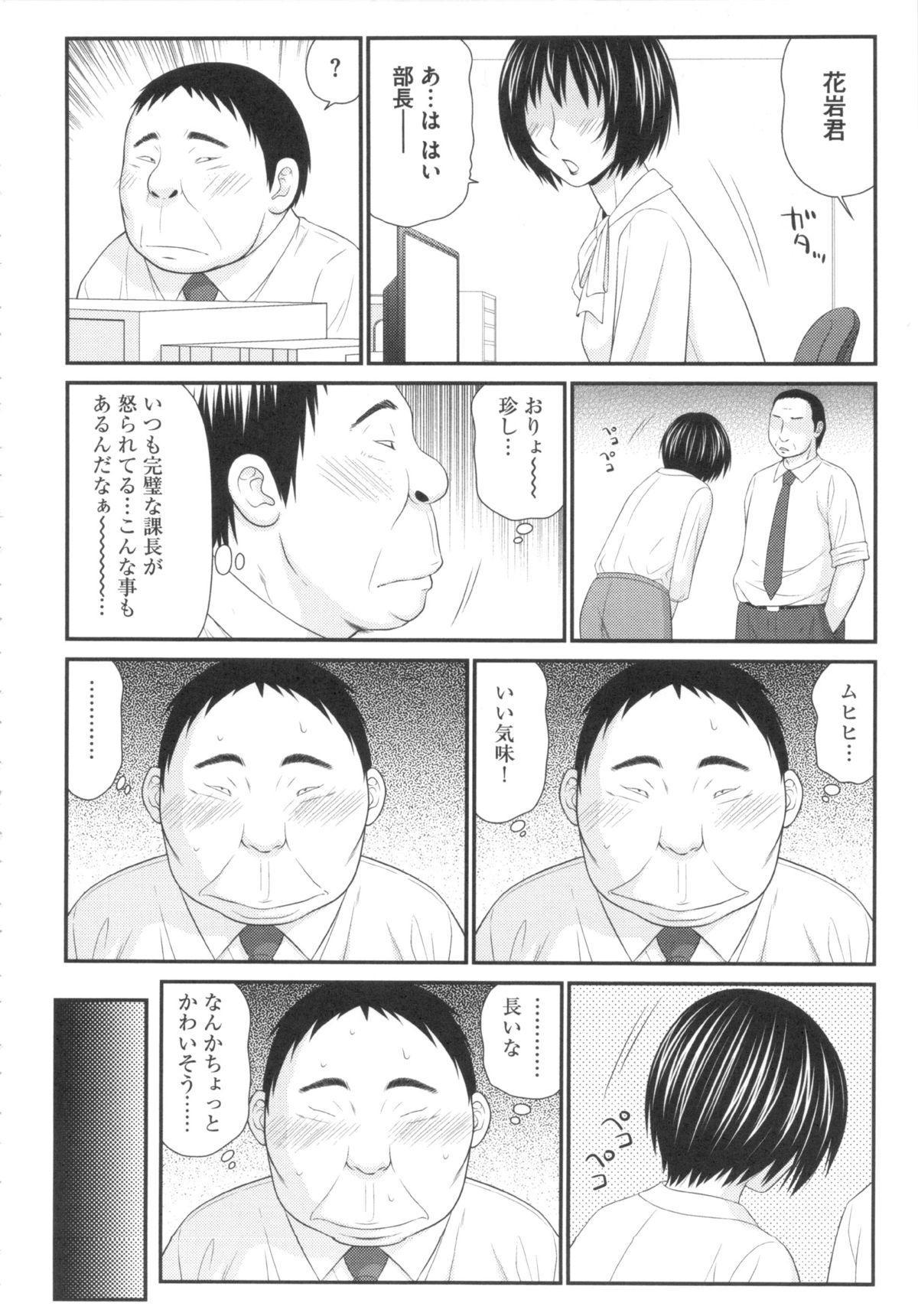 Kiseki No Zaajiru - Sperm of Miracle 106