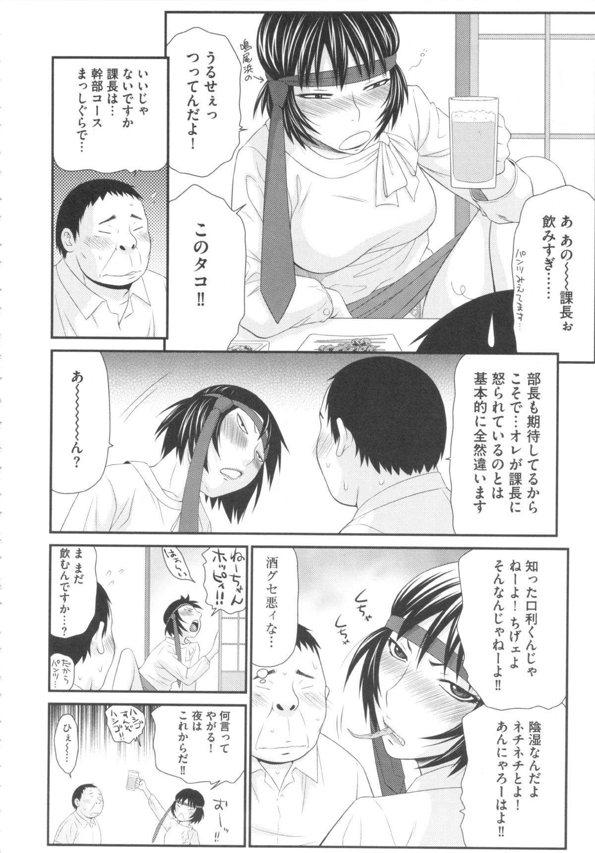 Kiseki No Zaajiru - Sperm of Miracle 108