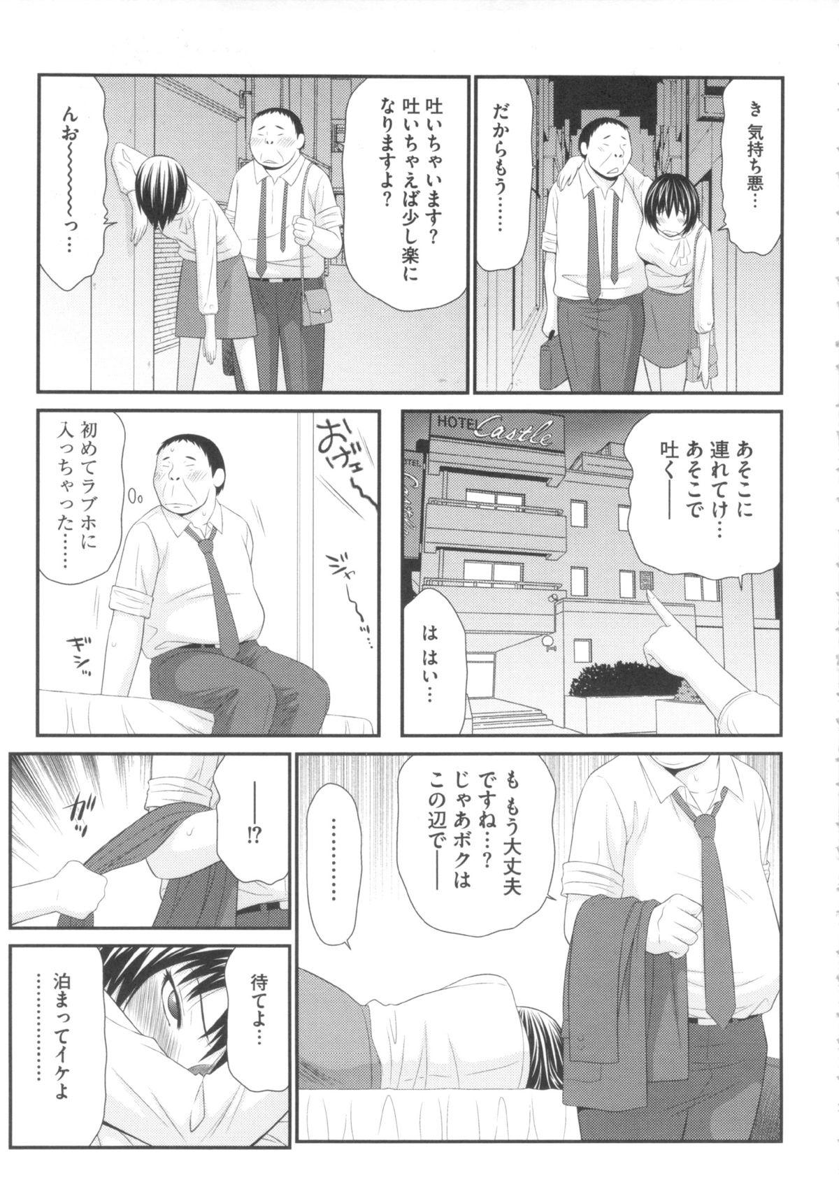 Kiseki No Zaajiru - Sperm of Miracle 109