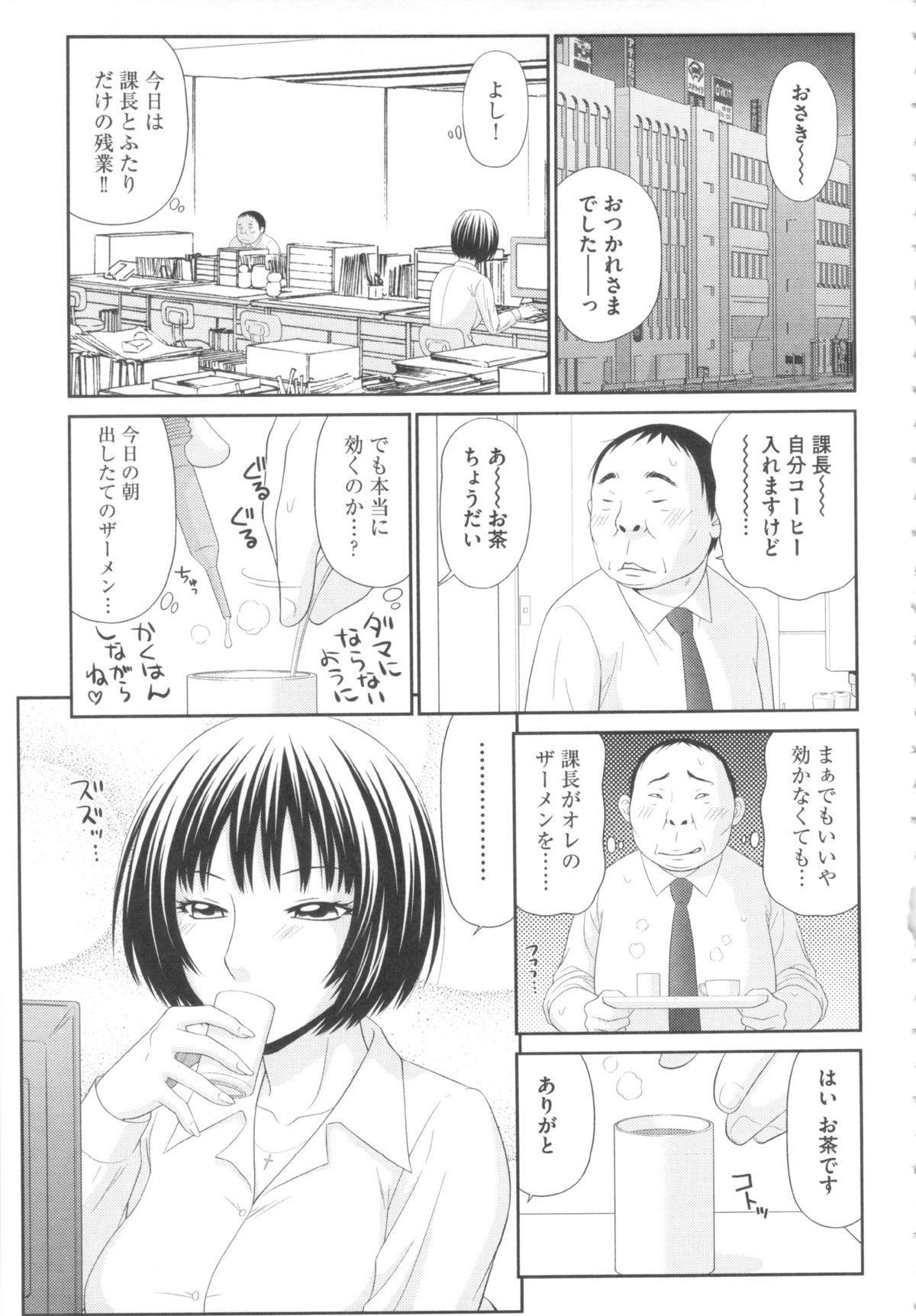Kiseki No Zaajiru - Sperm of Miracle 11