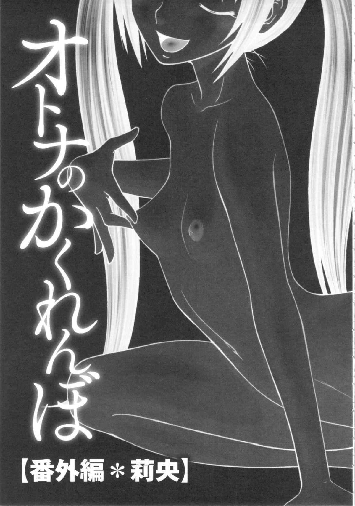 Kiseki No Zaajiru - Sperm of Miracle 123