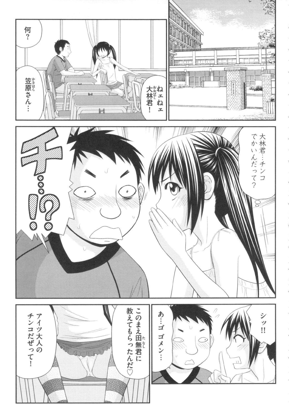 Kiseki No Zaajiru - Sperm of Miracle 125