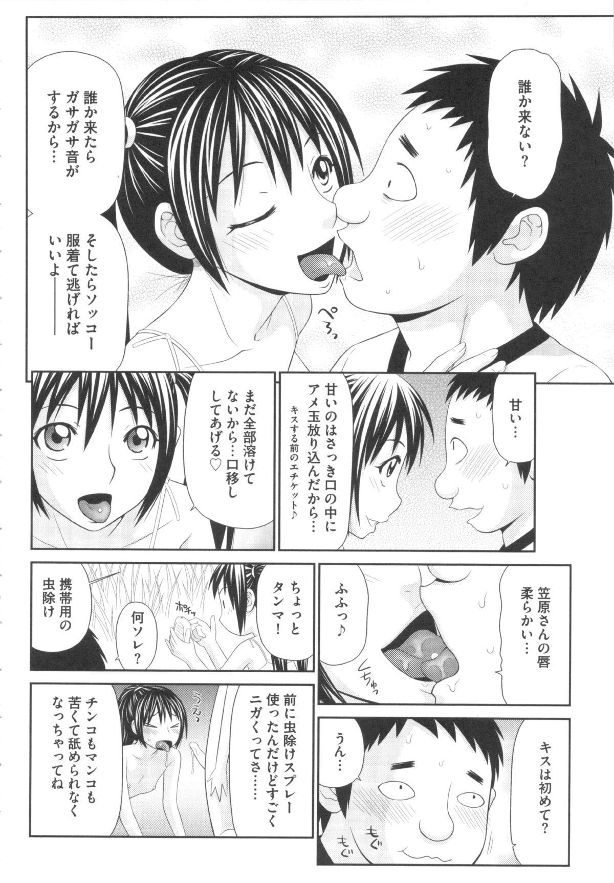 Kiseki No Zaajiru - Sperm of Miracle 128
