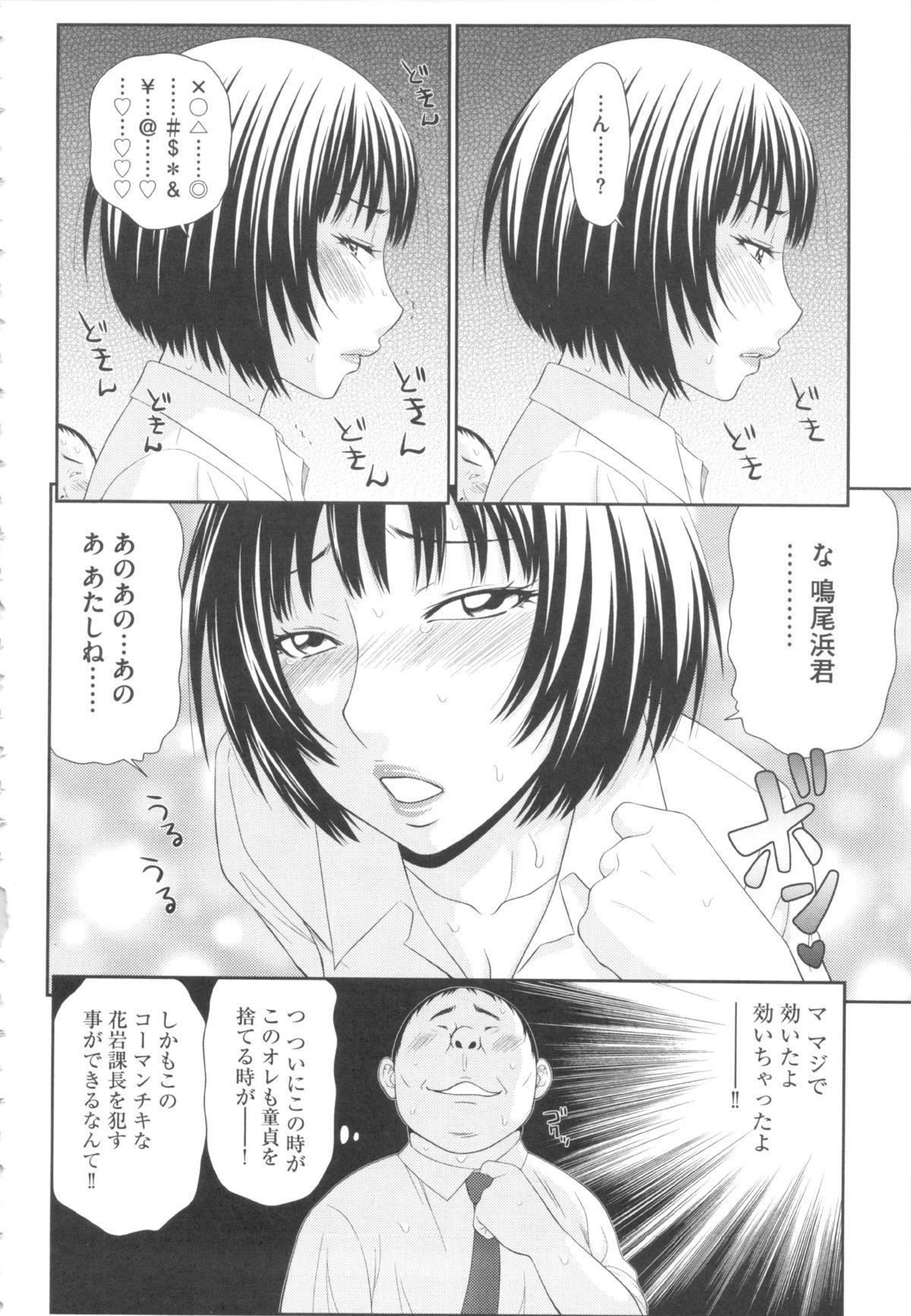 Kiseki No Zaajiru - Sperm of Miracle 12