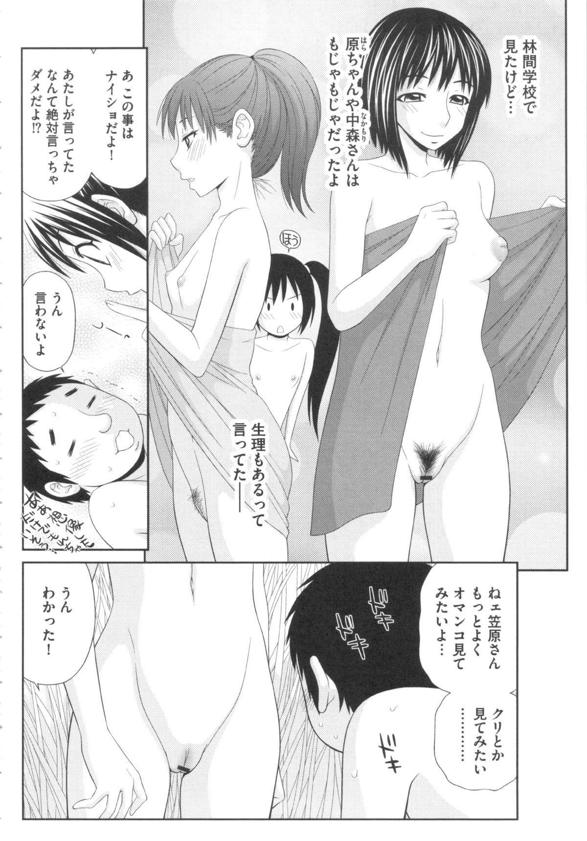 Kiseki No Zaajiru - Sperm of Miracle 130