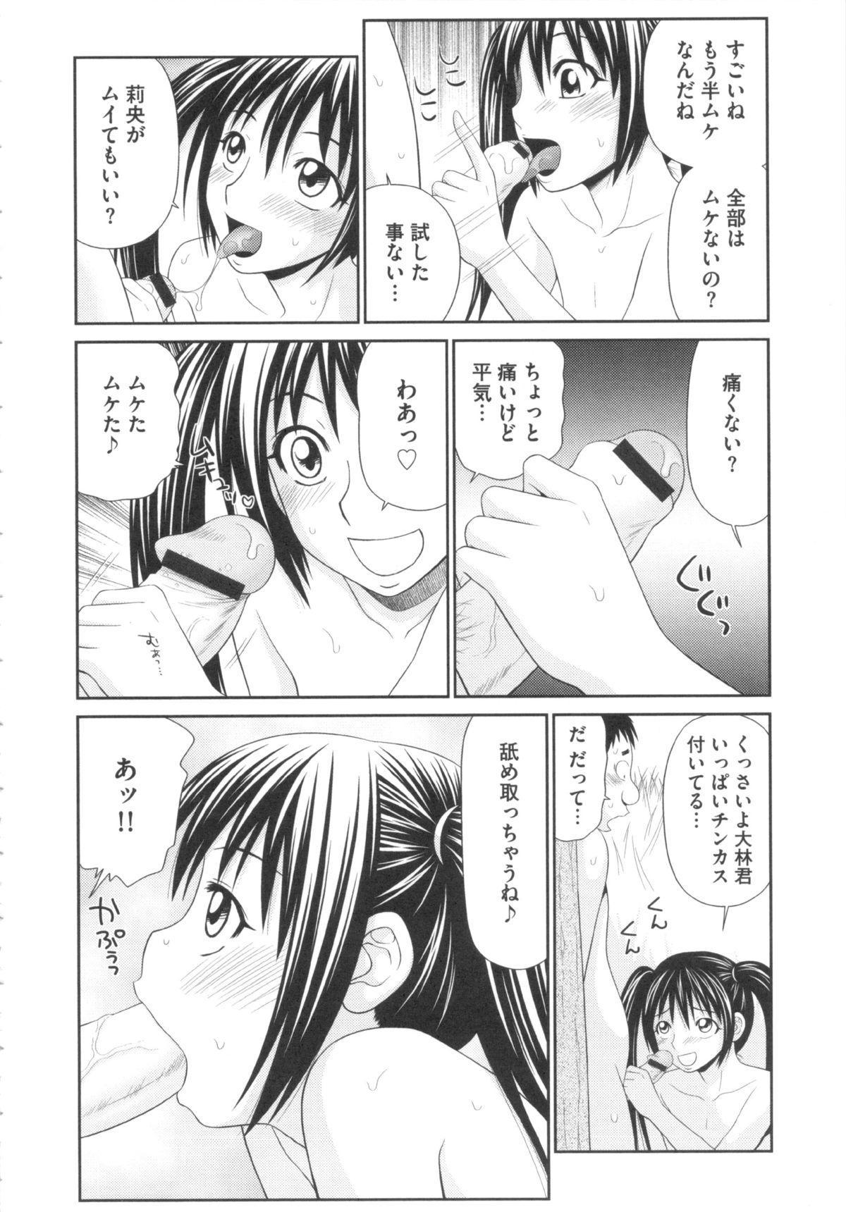 Kiseki No Zaajiru - Sperm of Miracle 134