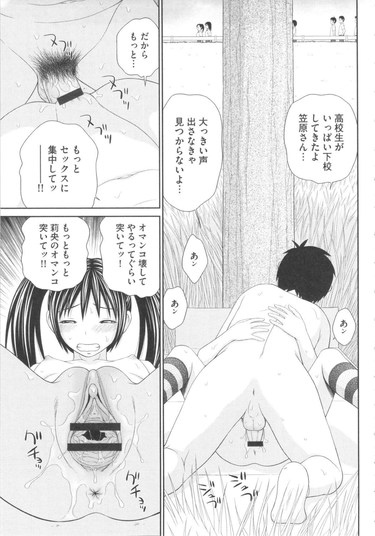 Kiseki No Zaajiru - Sperm of Miracle 139