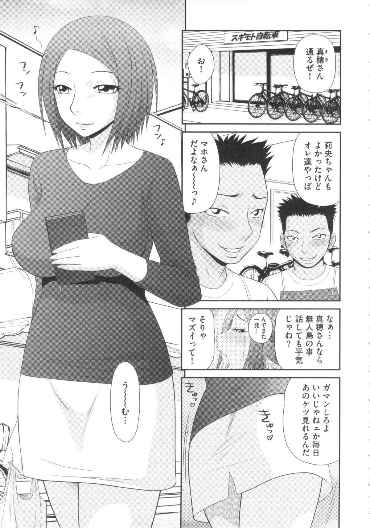 Kiseki No Zaajiru - Sperm of Miracle 145