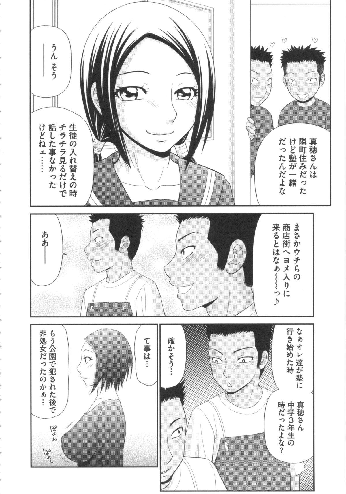 Kiseki No Zaajiru - Sperm of Miracle 146