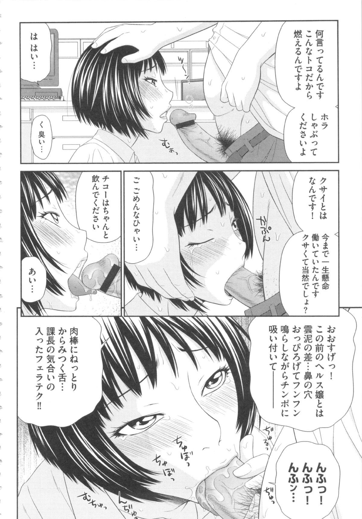 Kiseki No Zaajiru - Sperm of Miracle 14