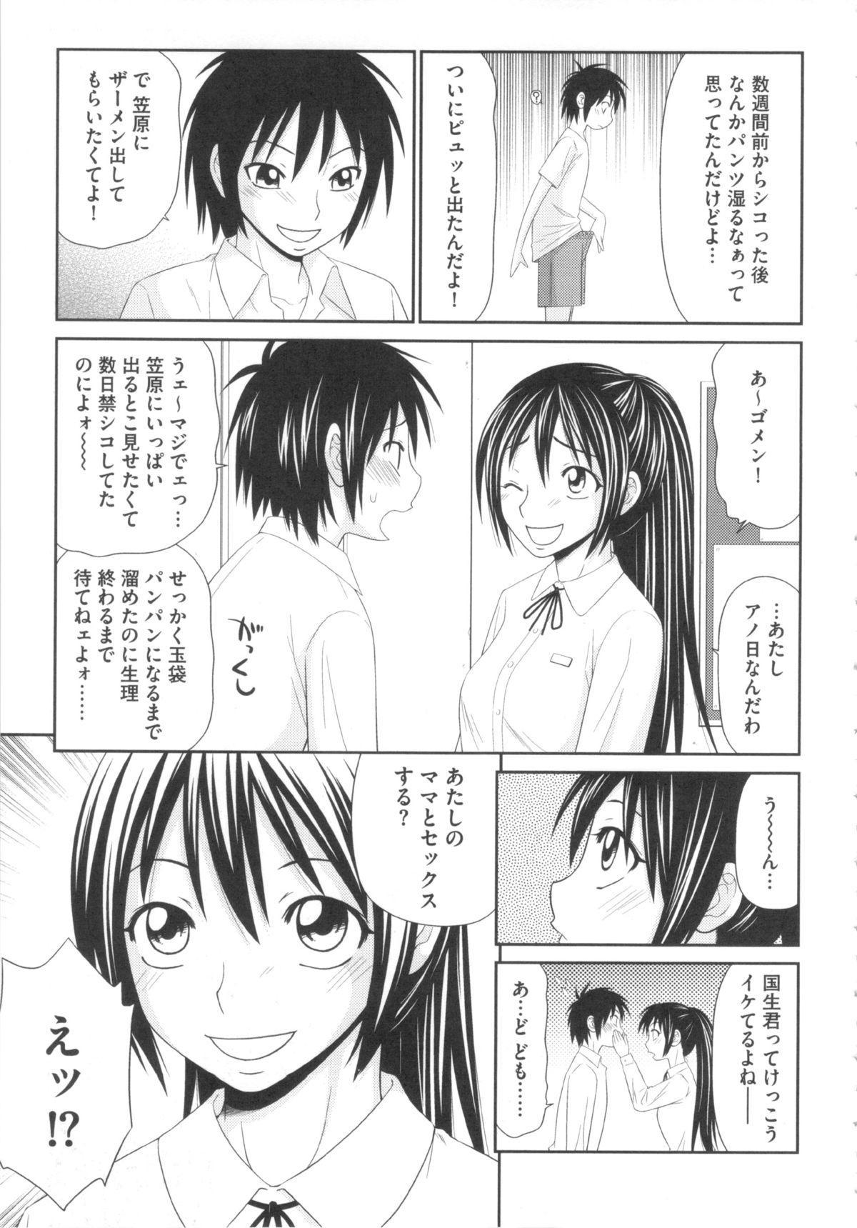 Kiseki No Zaajiru - Sperm of Miracle 149