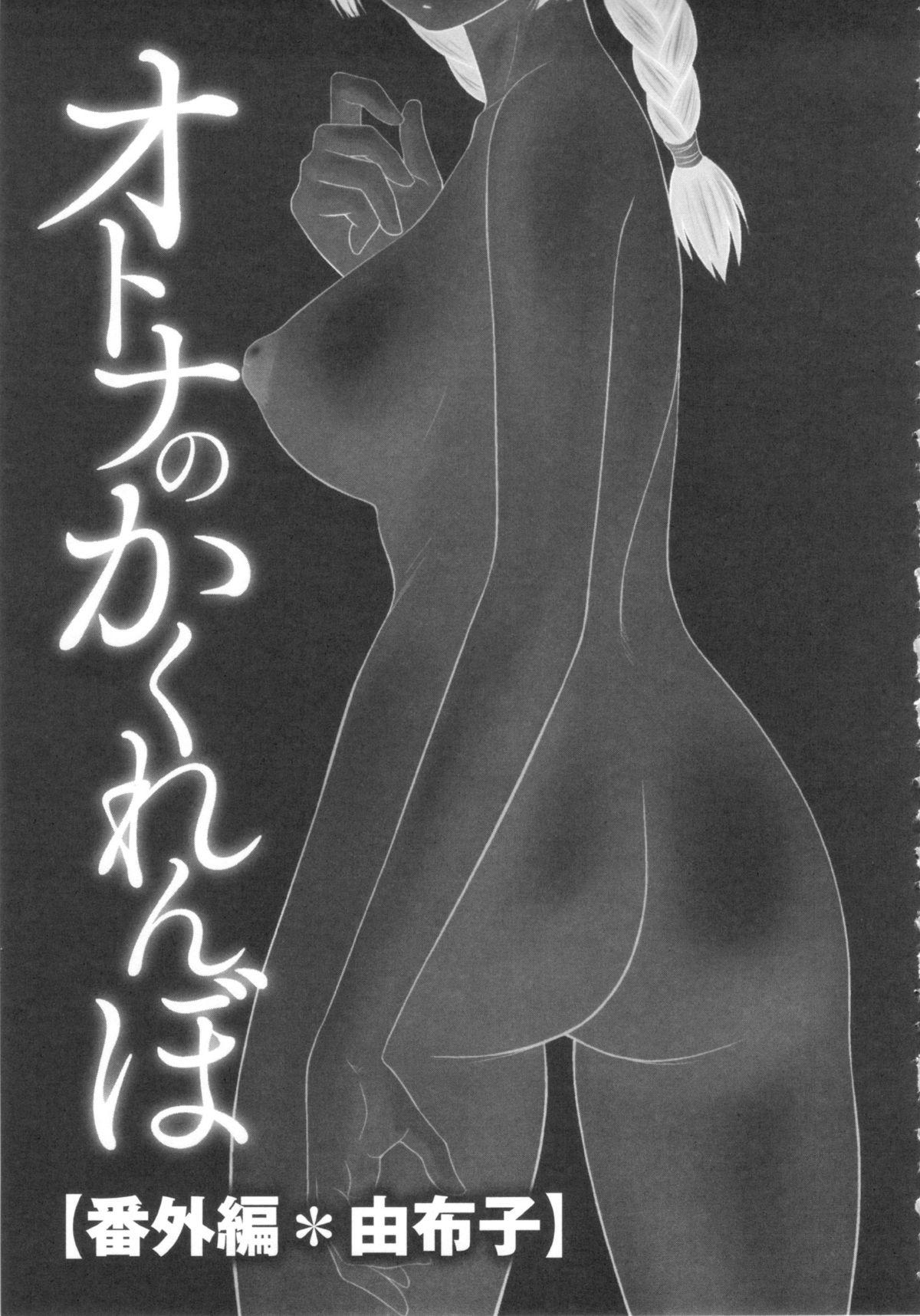 Kiseki No Zaajiru - Sperm of Miracle 163