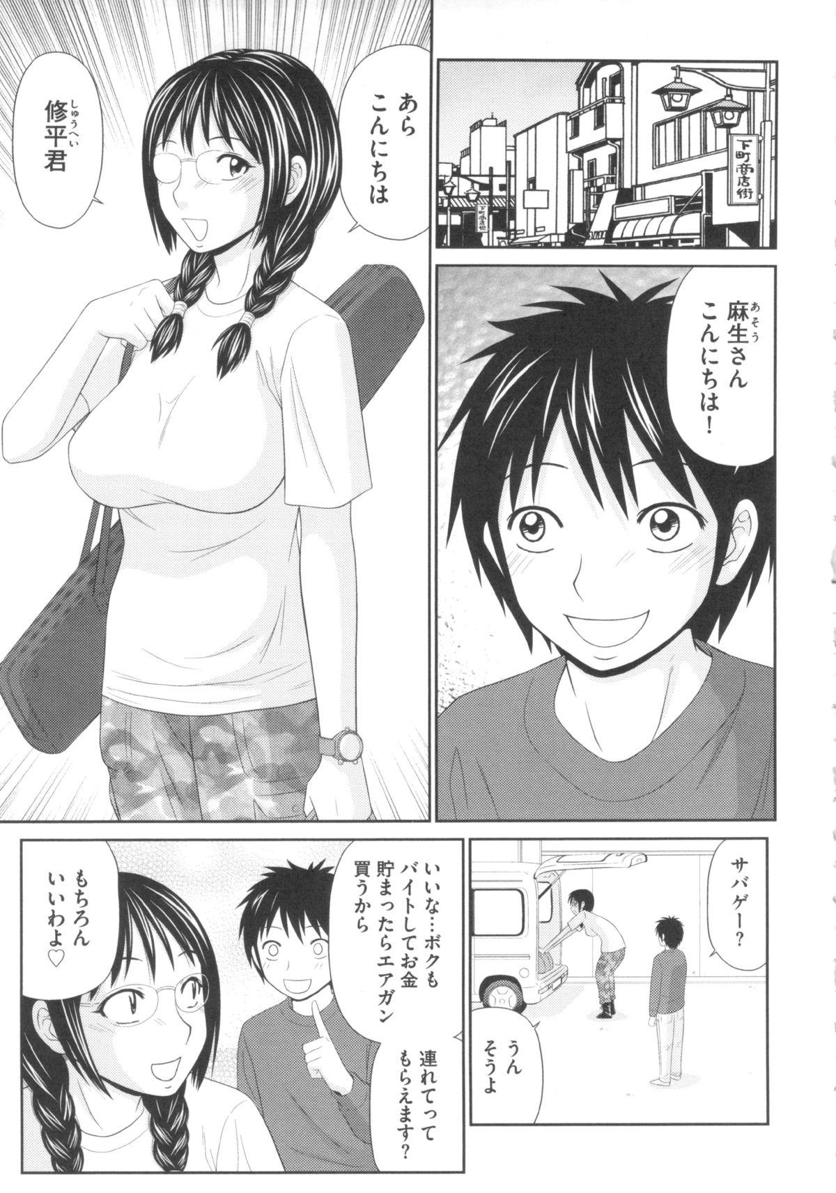 Kiseki No Zaajiru - Sperm of Miracle 165
