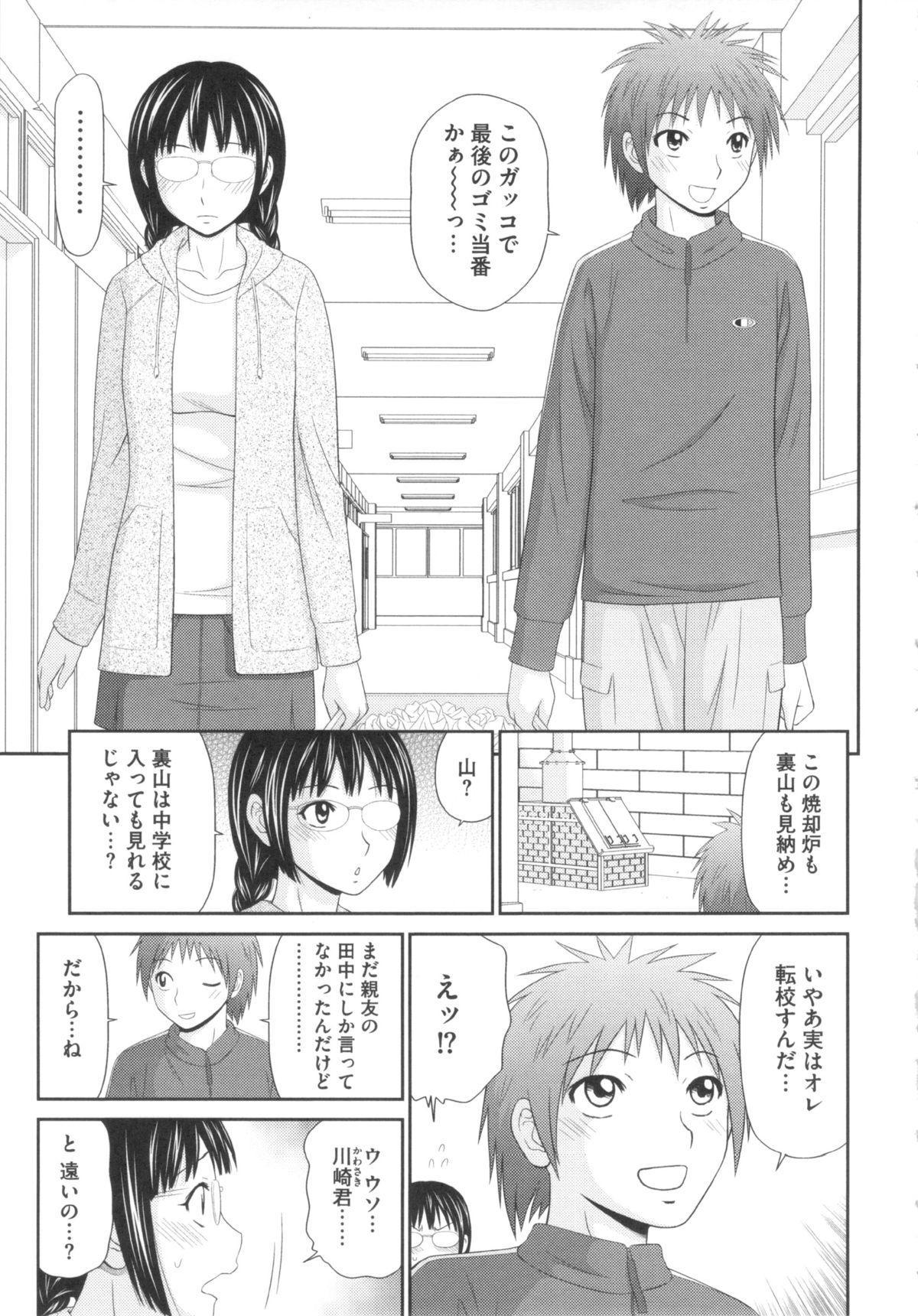 Kiseki No Zaajiru - Sperm of Miracle 167