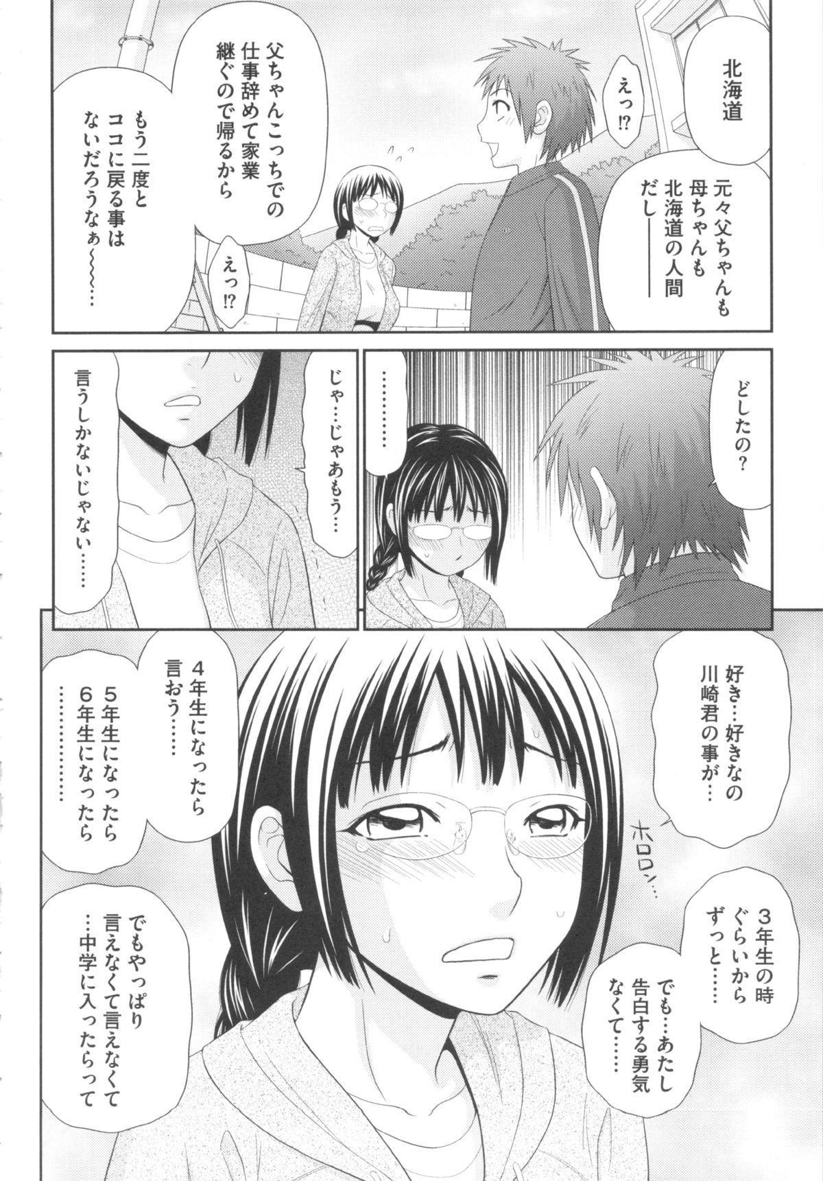 Kiseki No Zaajiru - Sperm of Miracle 168