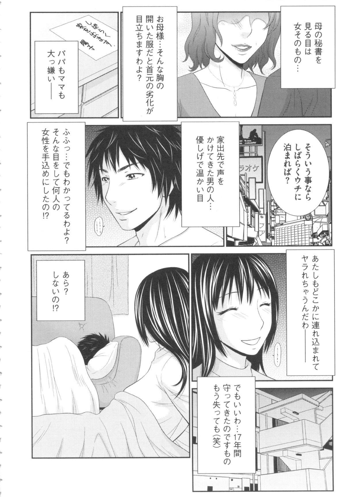 Kiseki No Zaajiru - Sperm of Miracle 180