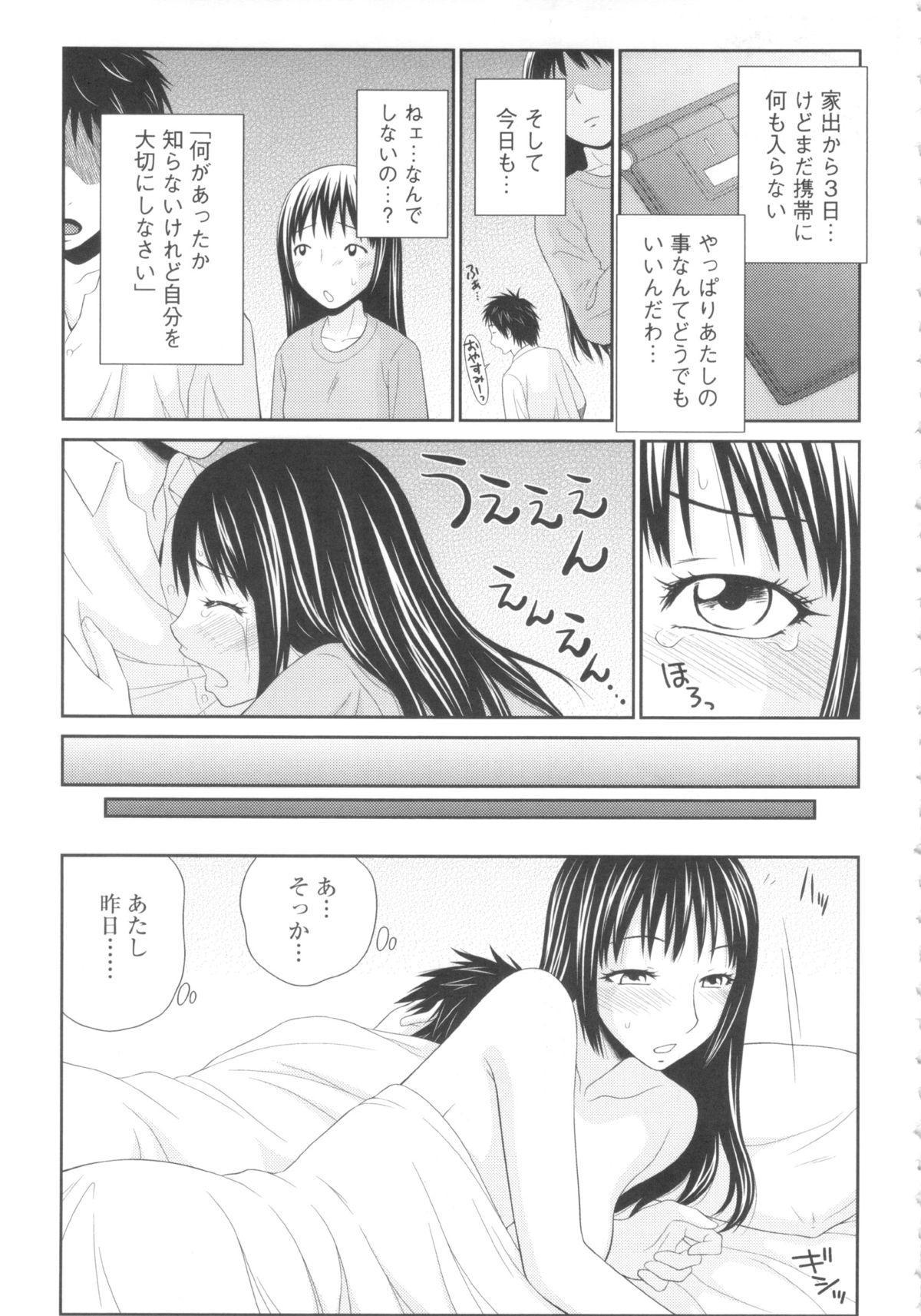 Kiseki No Zaajiru - Sperm of Miracle 181