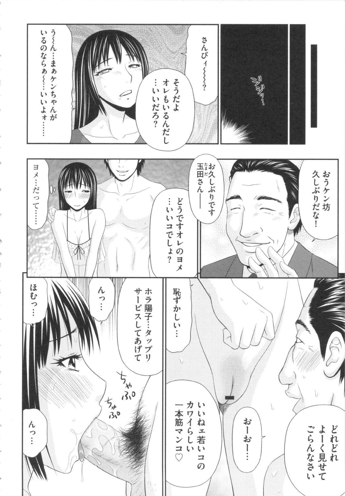 Kiseki No Zaajiru - Sperm of Miracle 186
