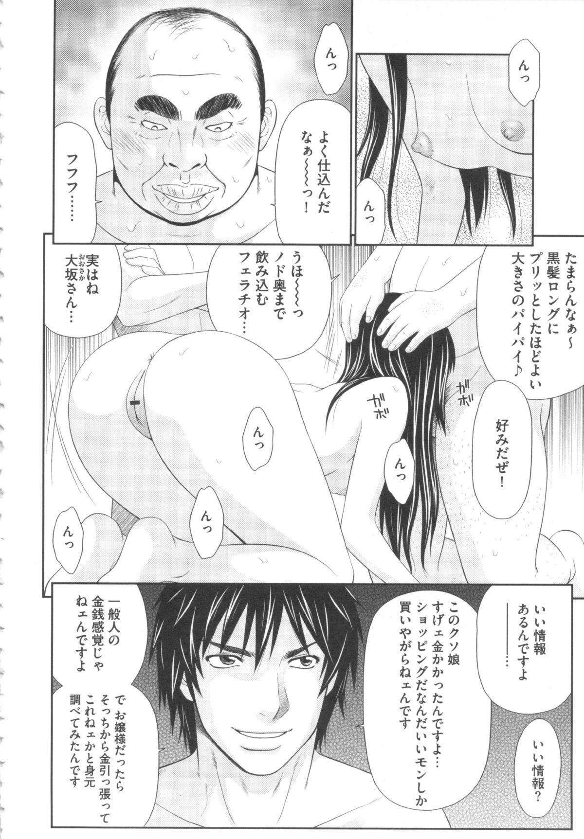 Kiseki No Zaajiru - Sperm of Miracle 188
