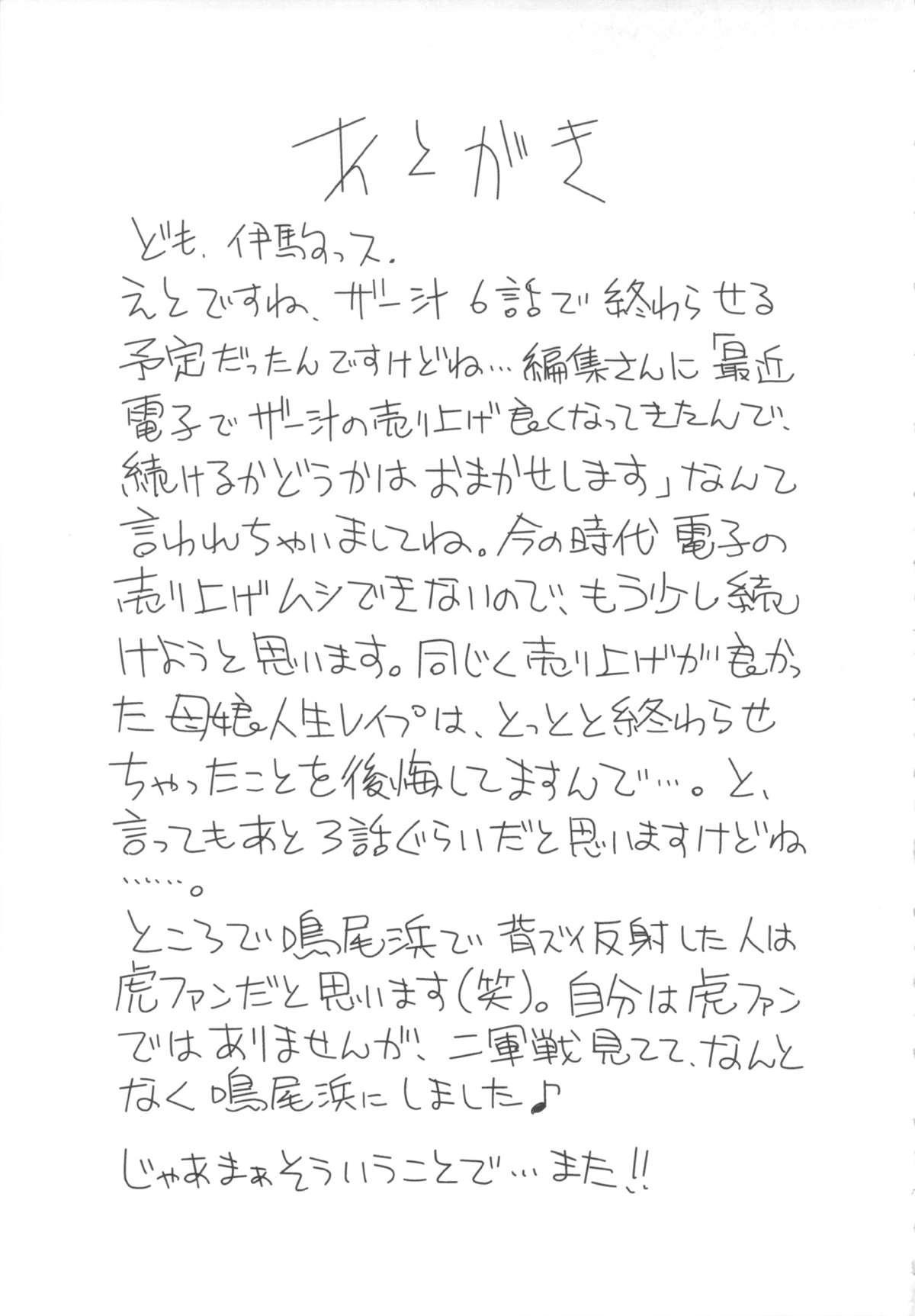 Kiseki No Zaajiru - Sperm of Miracle 195
