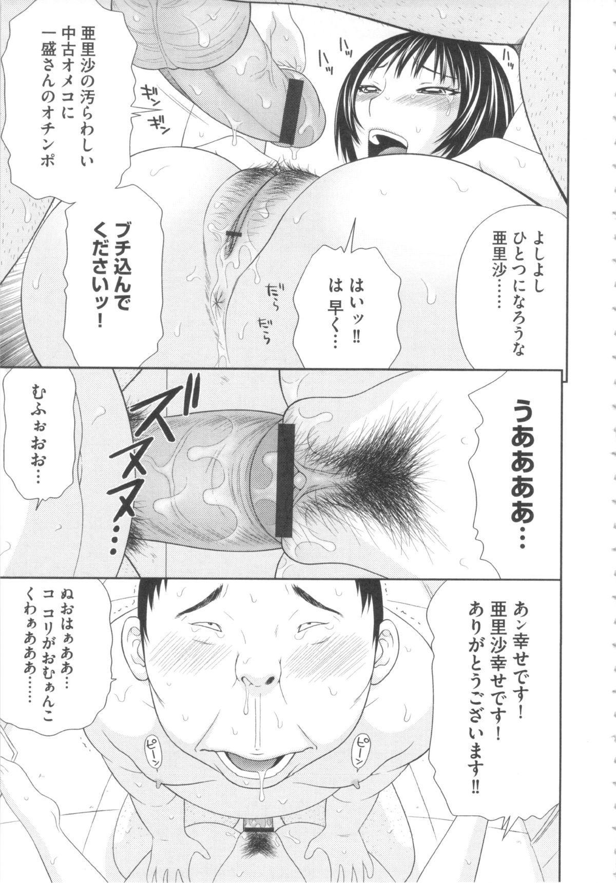 Kiseki No Zaajiru - Sperm of Miracle 19