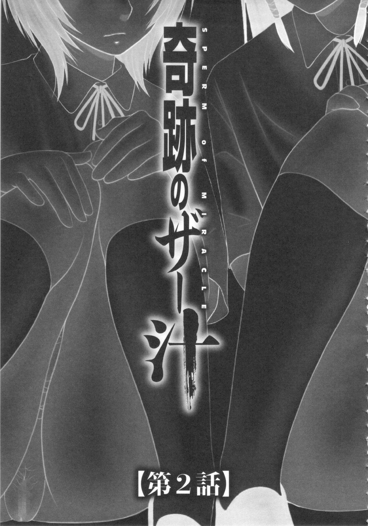 Kiseki No Zaajiru - Sperm of Miracle 23