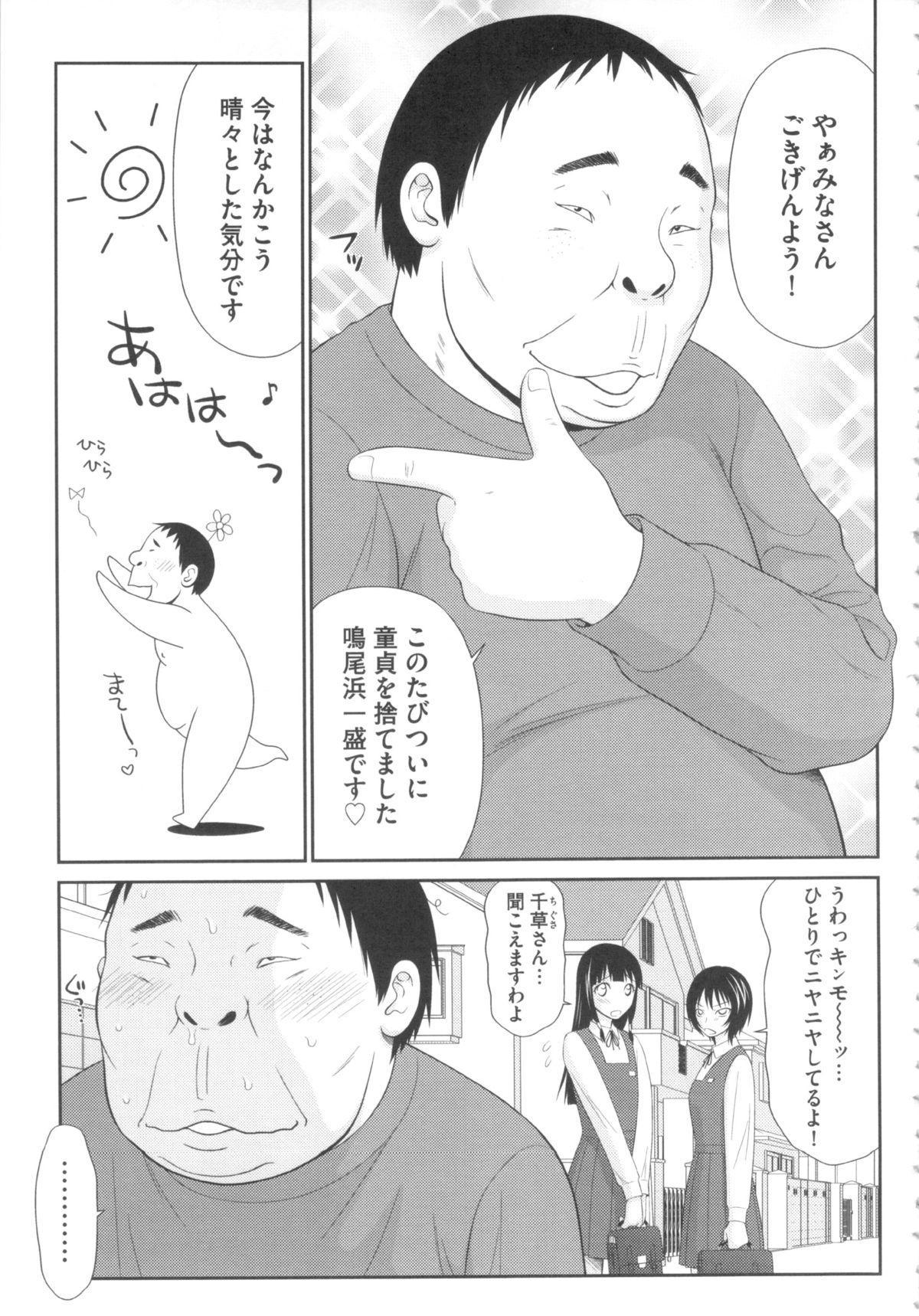 Kiseki No Zaajiru - Sperm of Miracle 25