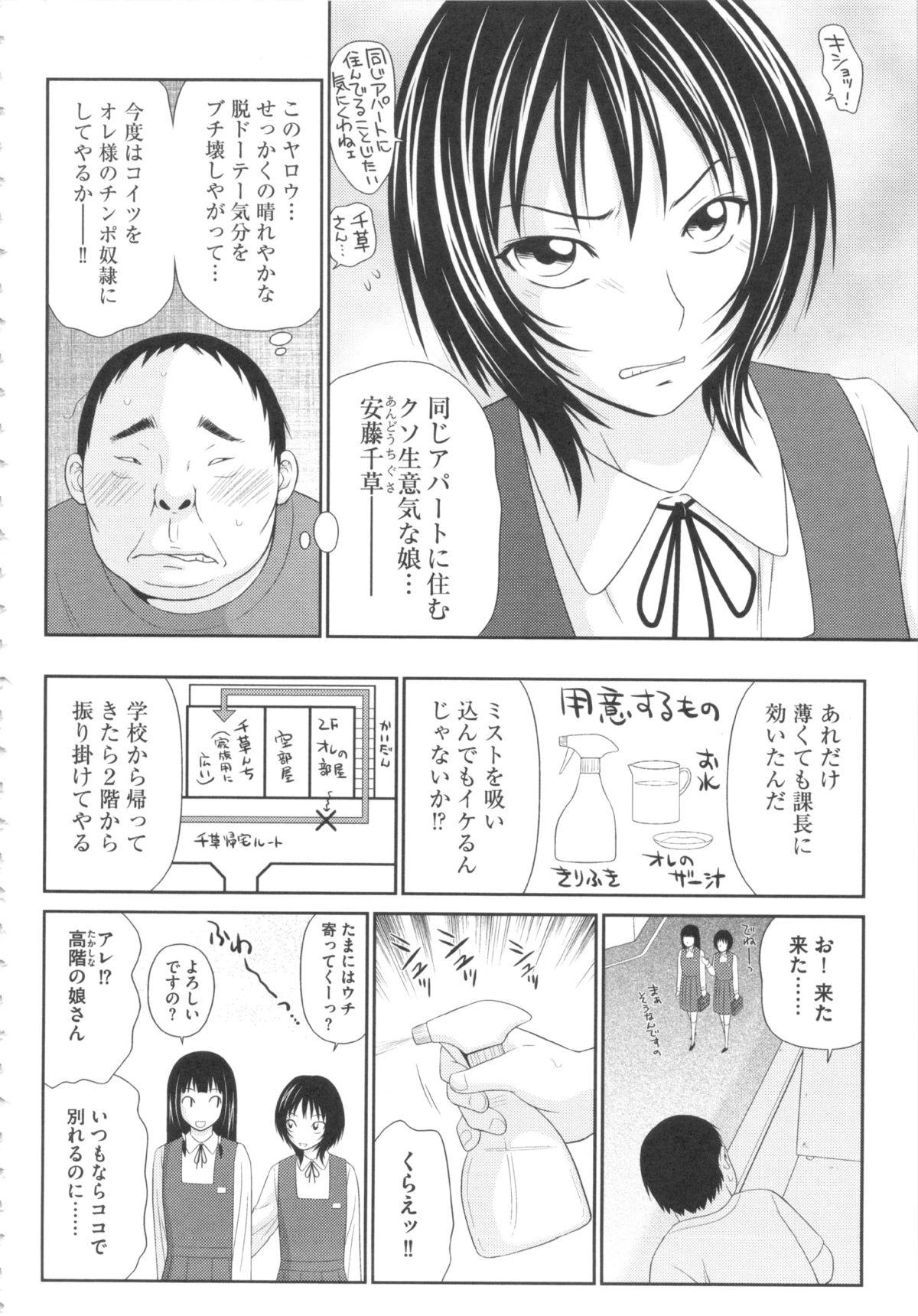 Kiseki No Zaajiru - Sperm of Miracle 26