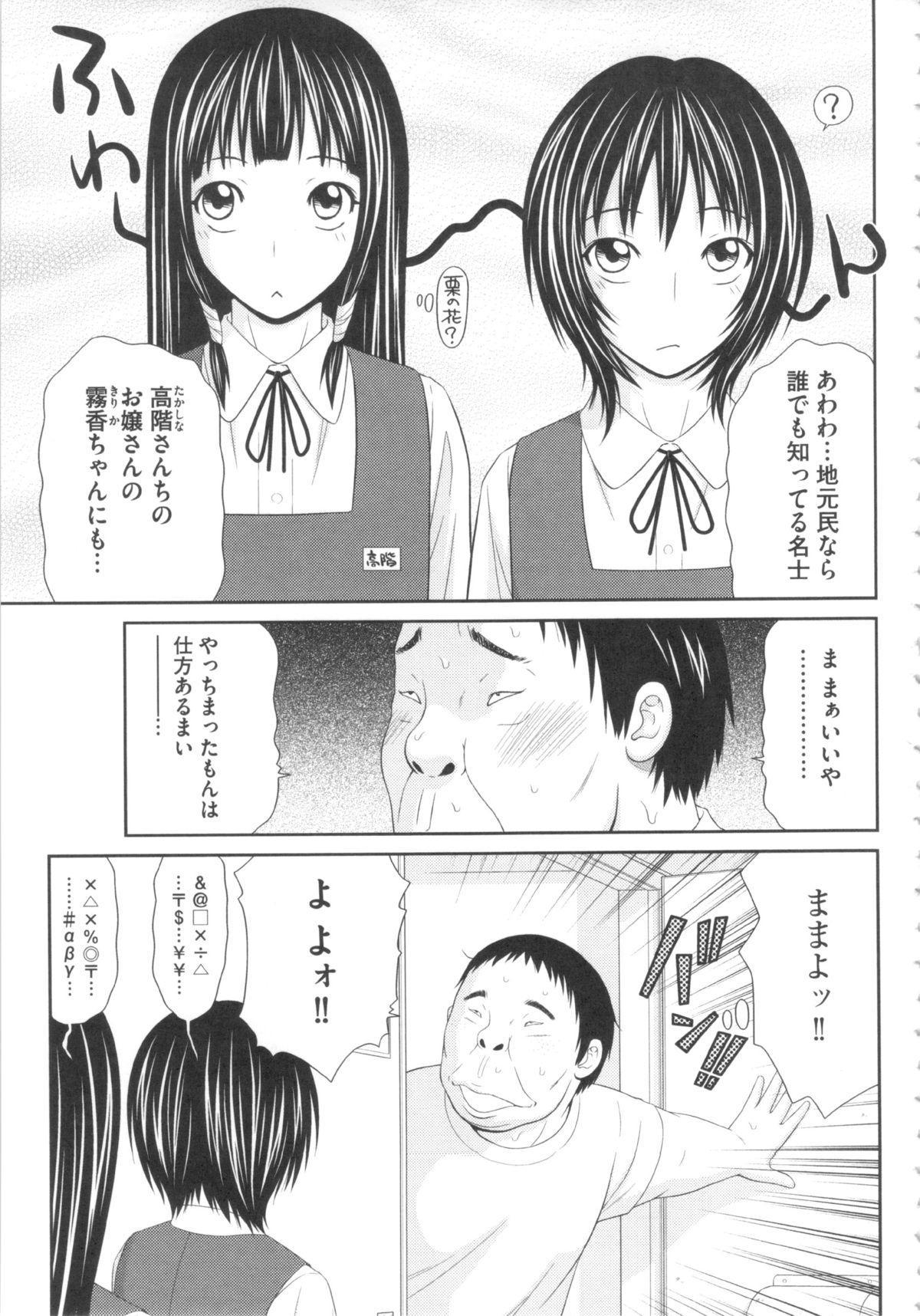 Kiseki No Zaajiru - Sperm of Miracle 27