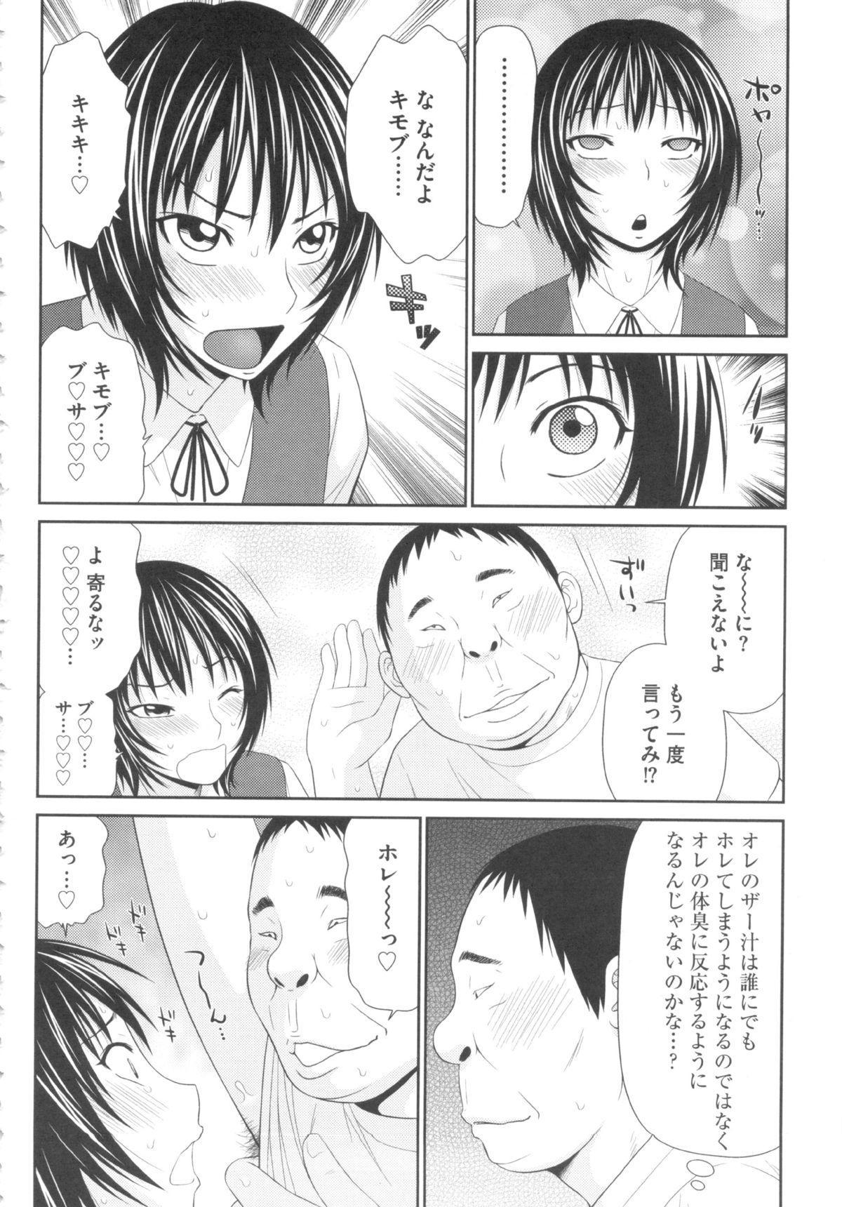 Kiseki No Zaajiru - Sperm of Miracle 28