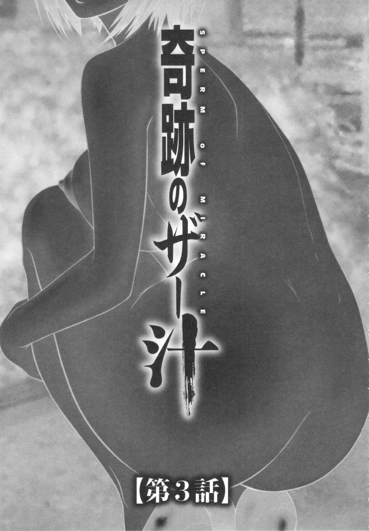 Kiseki No Zaajiru - Sperm of Miracle 43