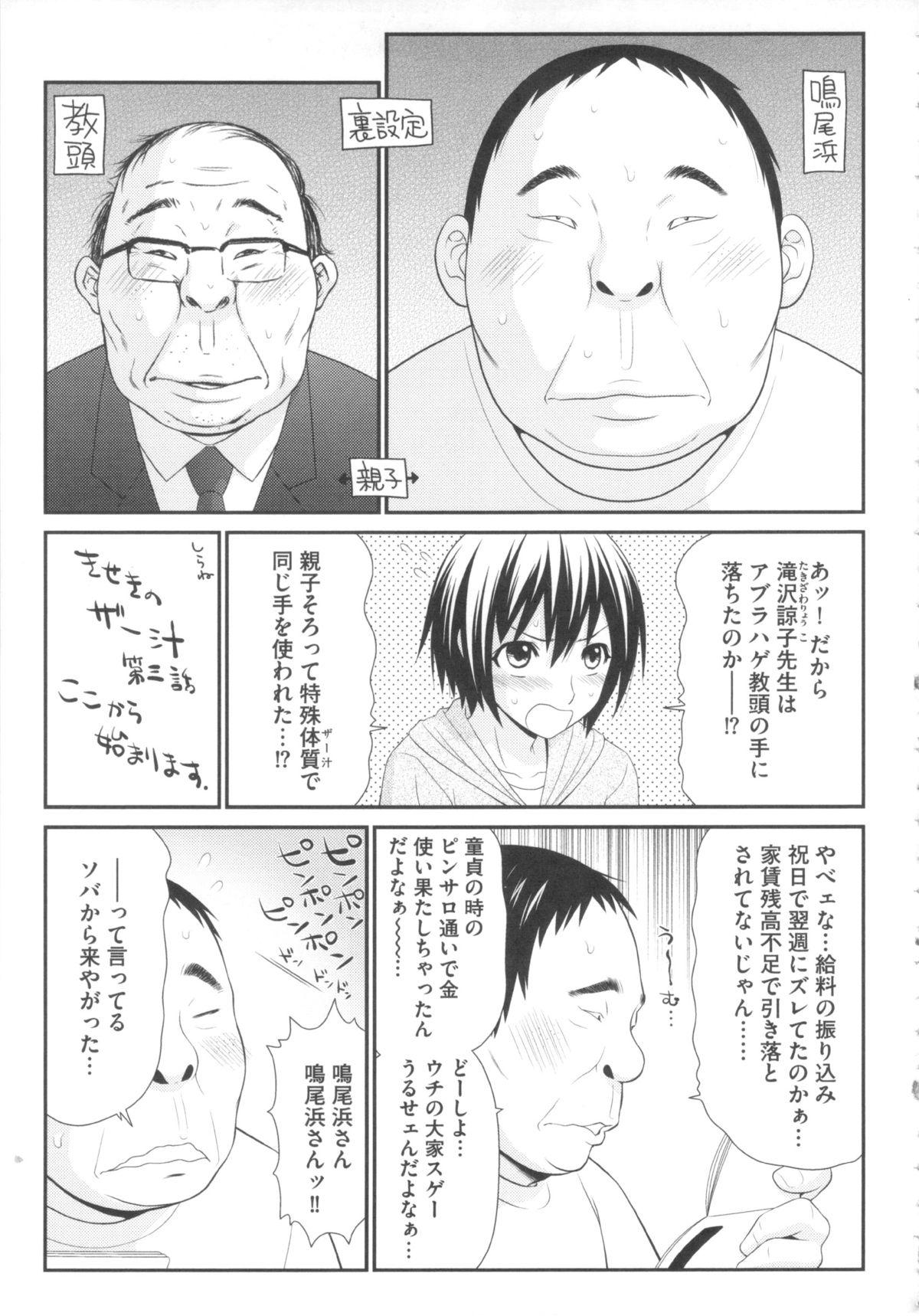Kiseki No Zaajiru - Sperm of Miracle 45