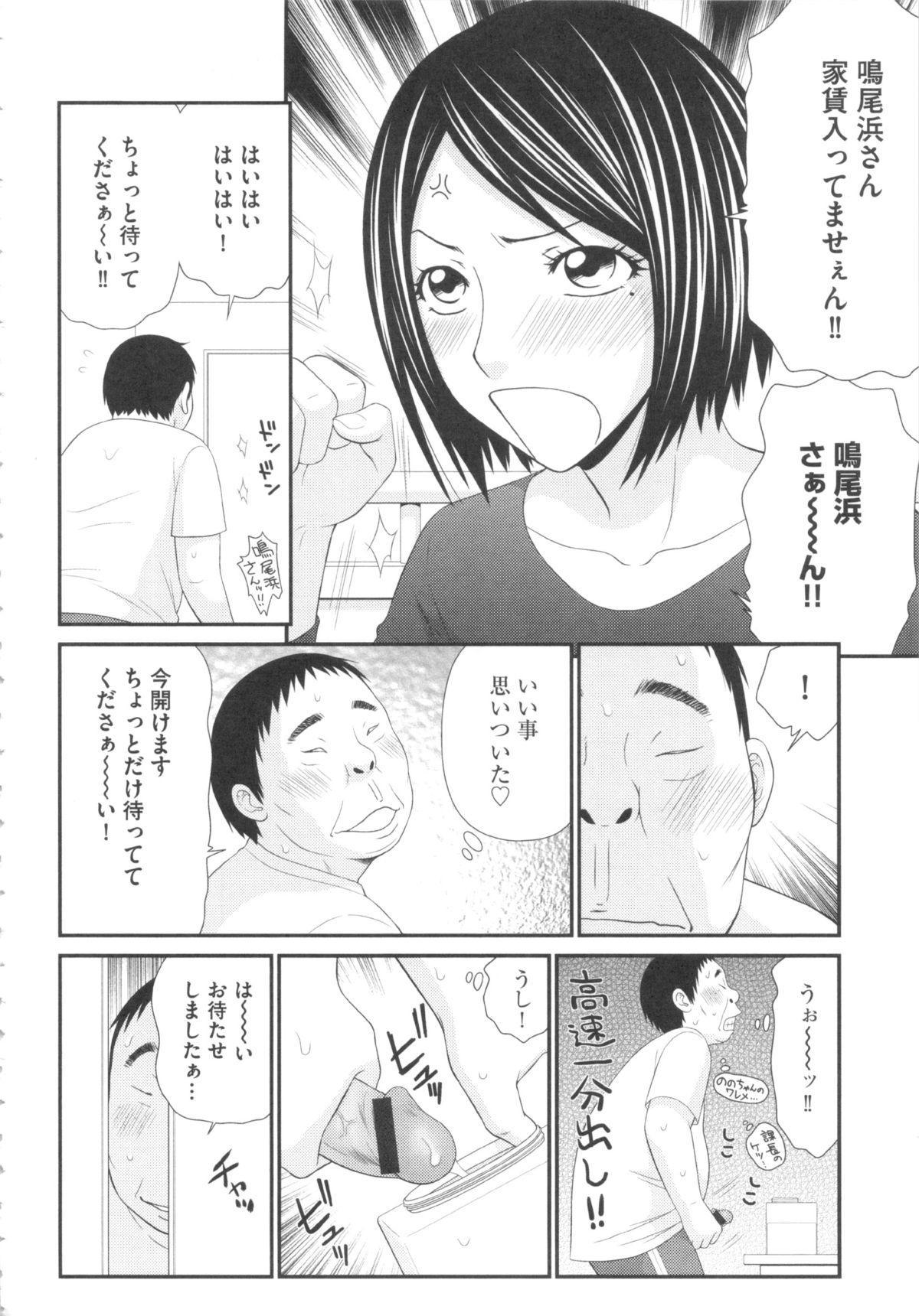 Kiseki No Zaajiru - Sperm of Miracle 46