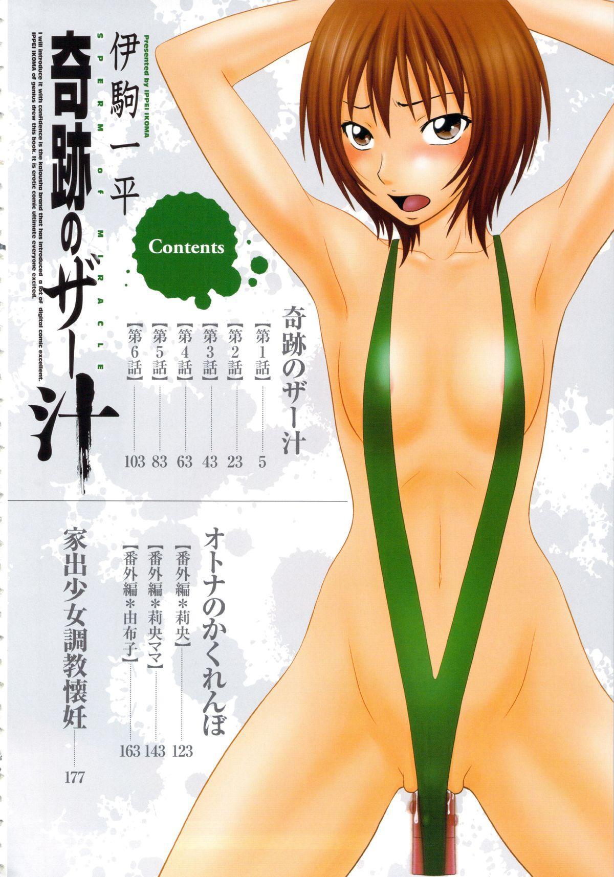 Kiseki No Zaajiru - Sperm of Miracle 4