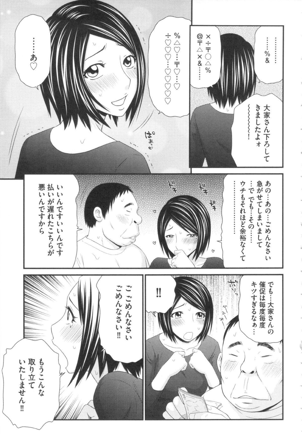 Kiseki No Zaajiru - Sperm of Miracle 49