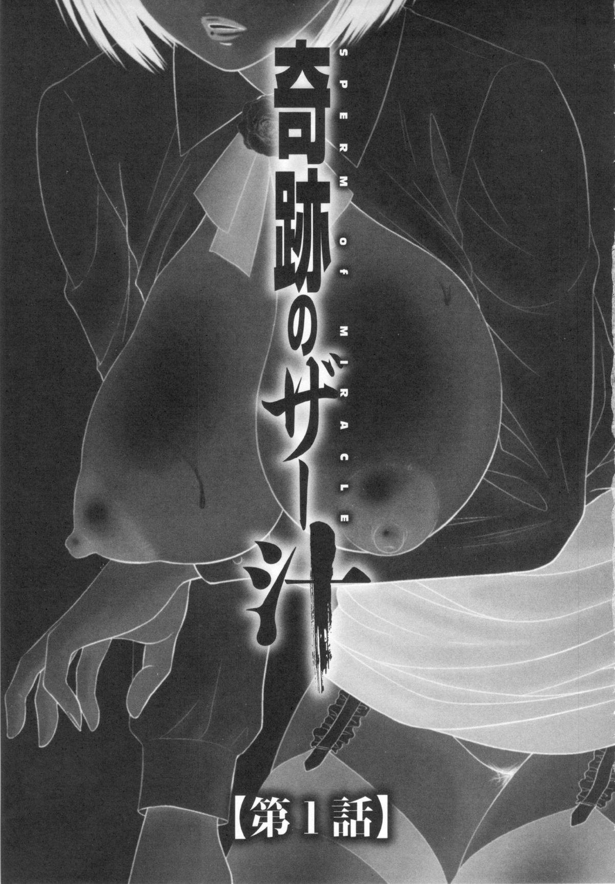 Kiseki No Zaajiru - Sperm of Miracle 5