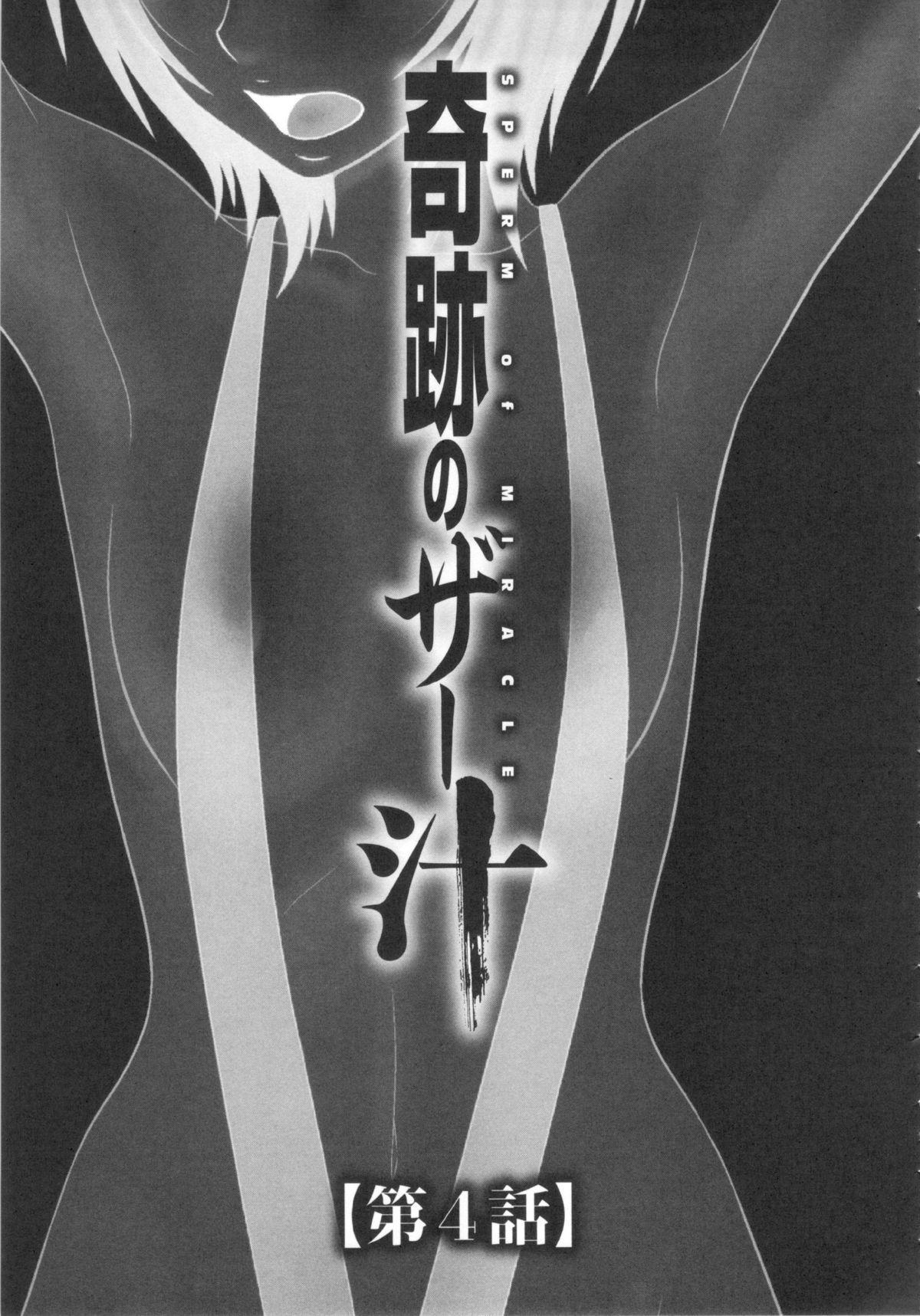 Kiseki No Zaajiru - Sperm of Miracle 63