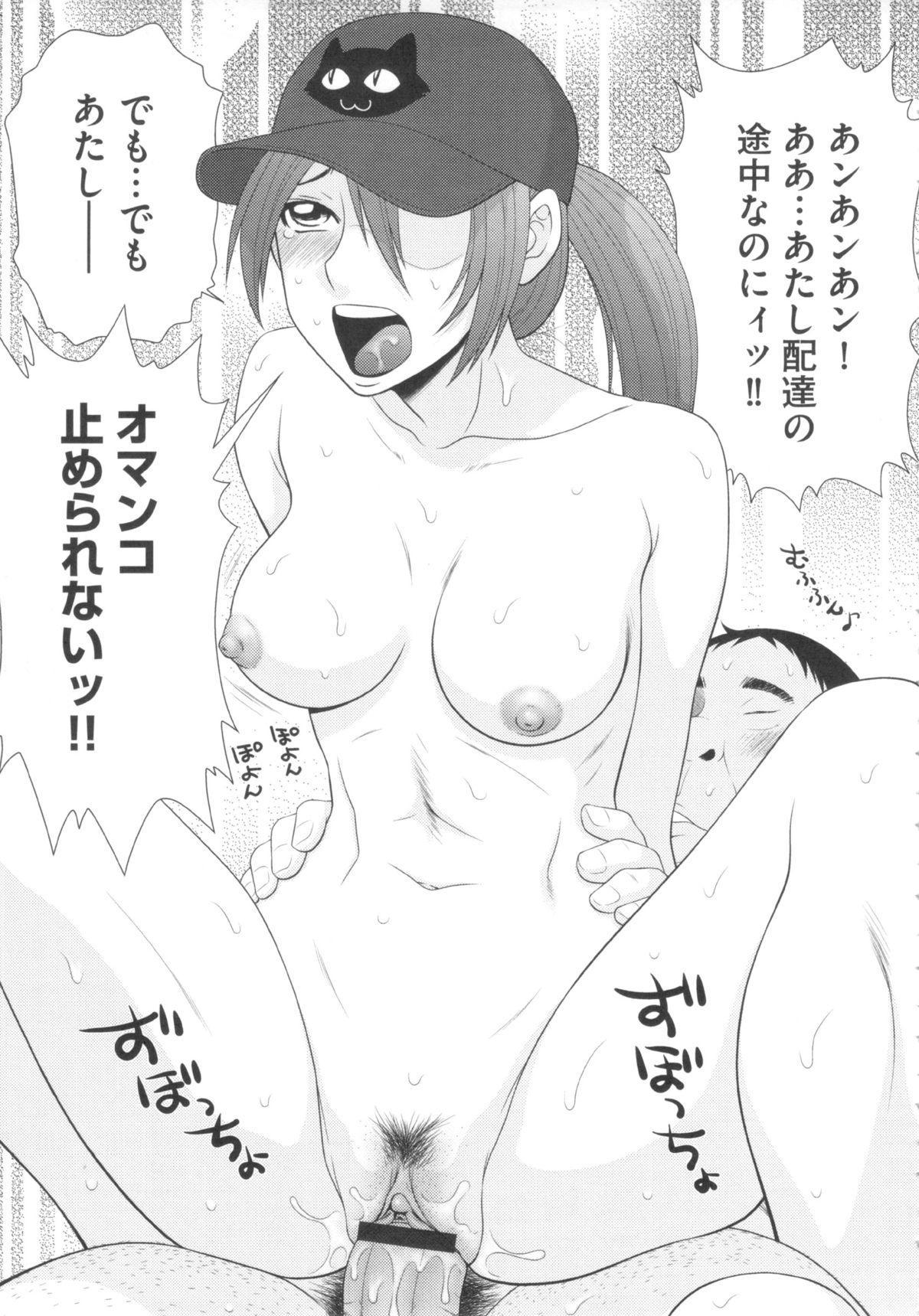 Kiseki No Zaajiru - Sperm of Miracle 65