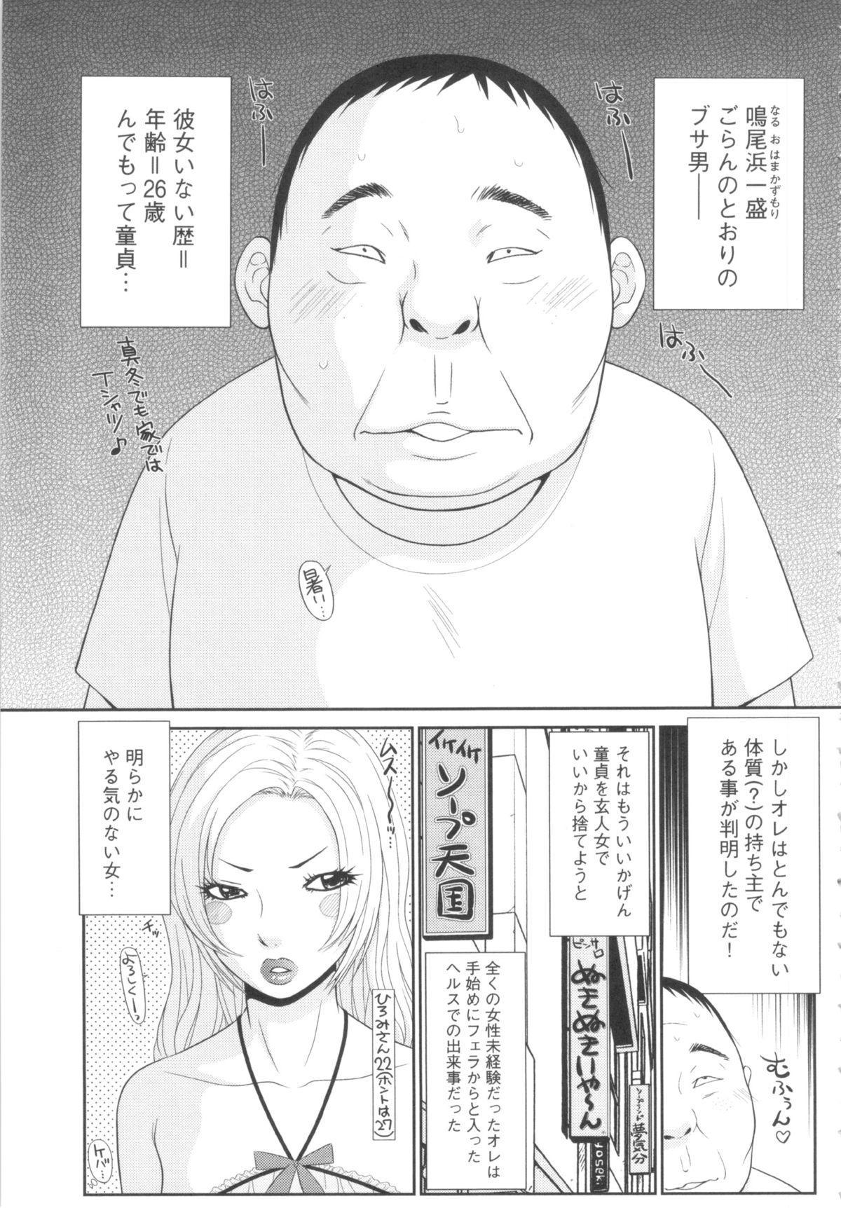 Kiseki No Zaajiru - Sperm of Miracle 7