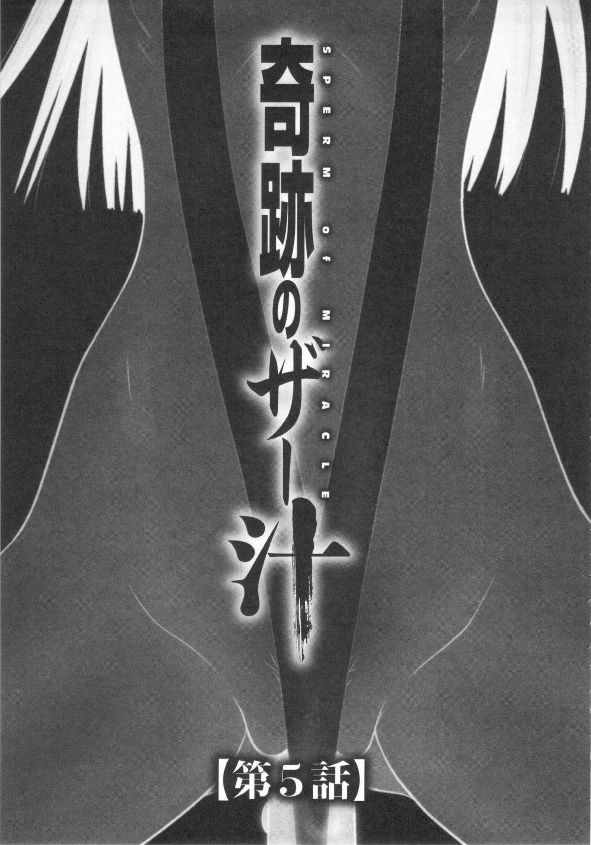 Kiseki No Zaajiru - Sperm of Miracle 83