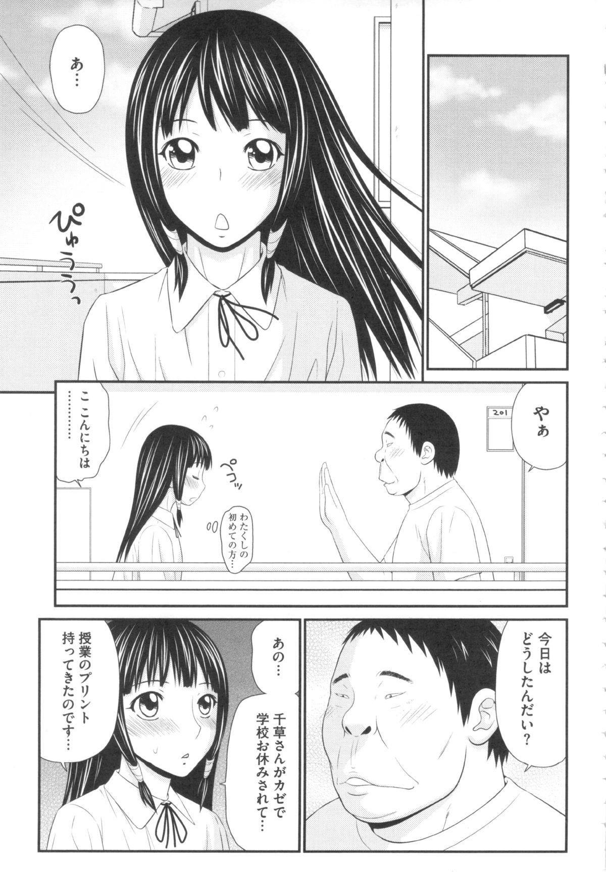 Kiseki No Zaajiru - Sperm of Miracle 85
