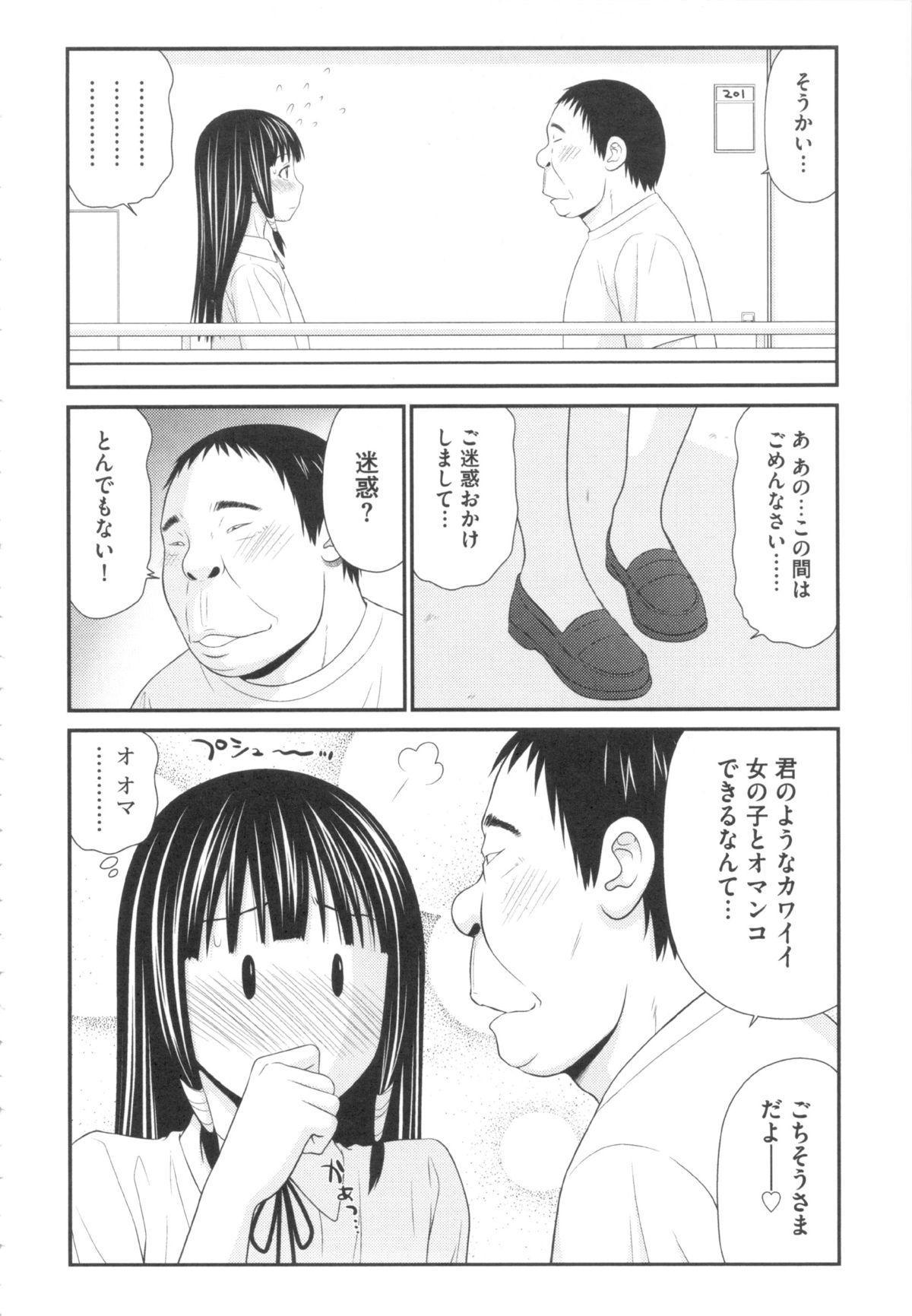 Kiseki No Zaajiru - Sperm of Miracle 86