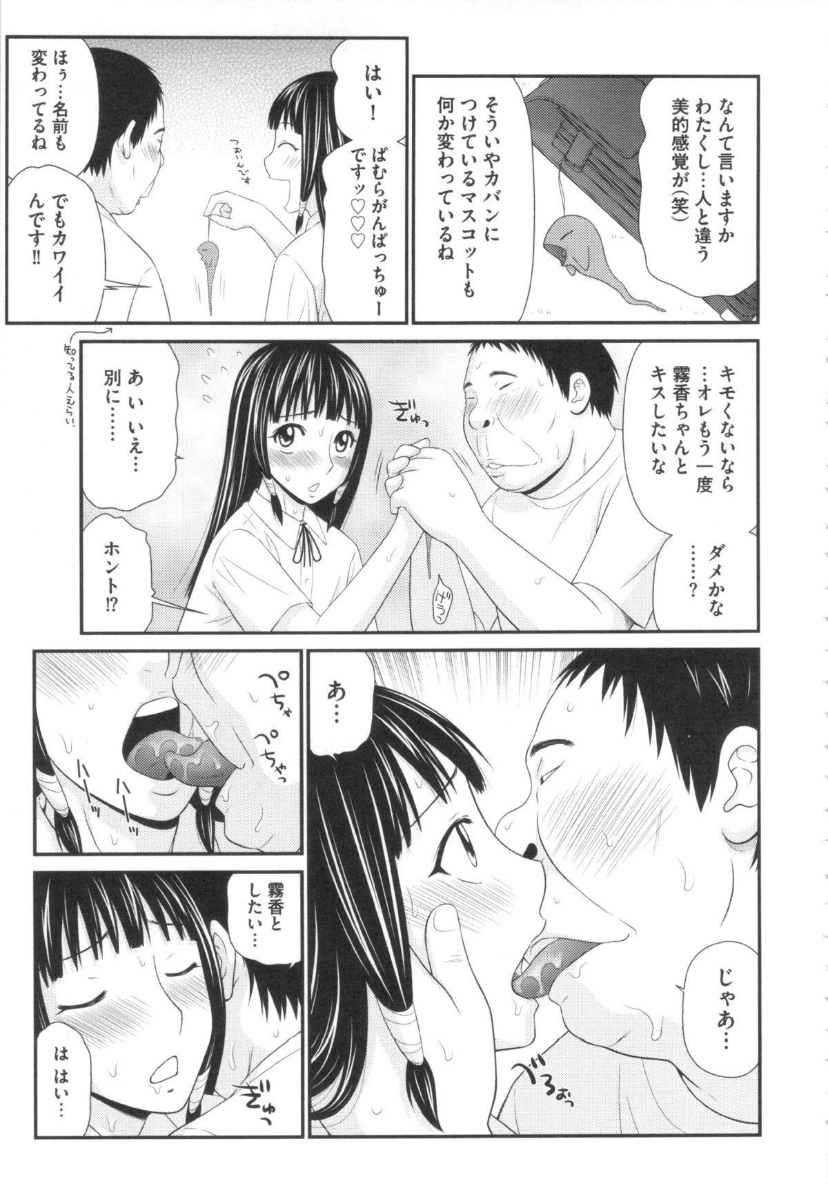 Kiseki No Zaajiru - Sperm of Miracle 89