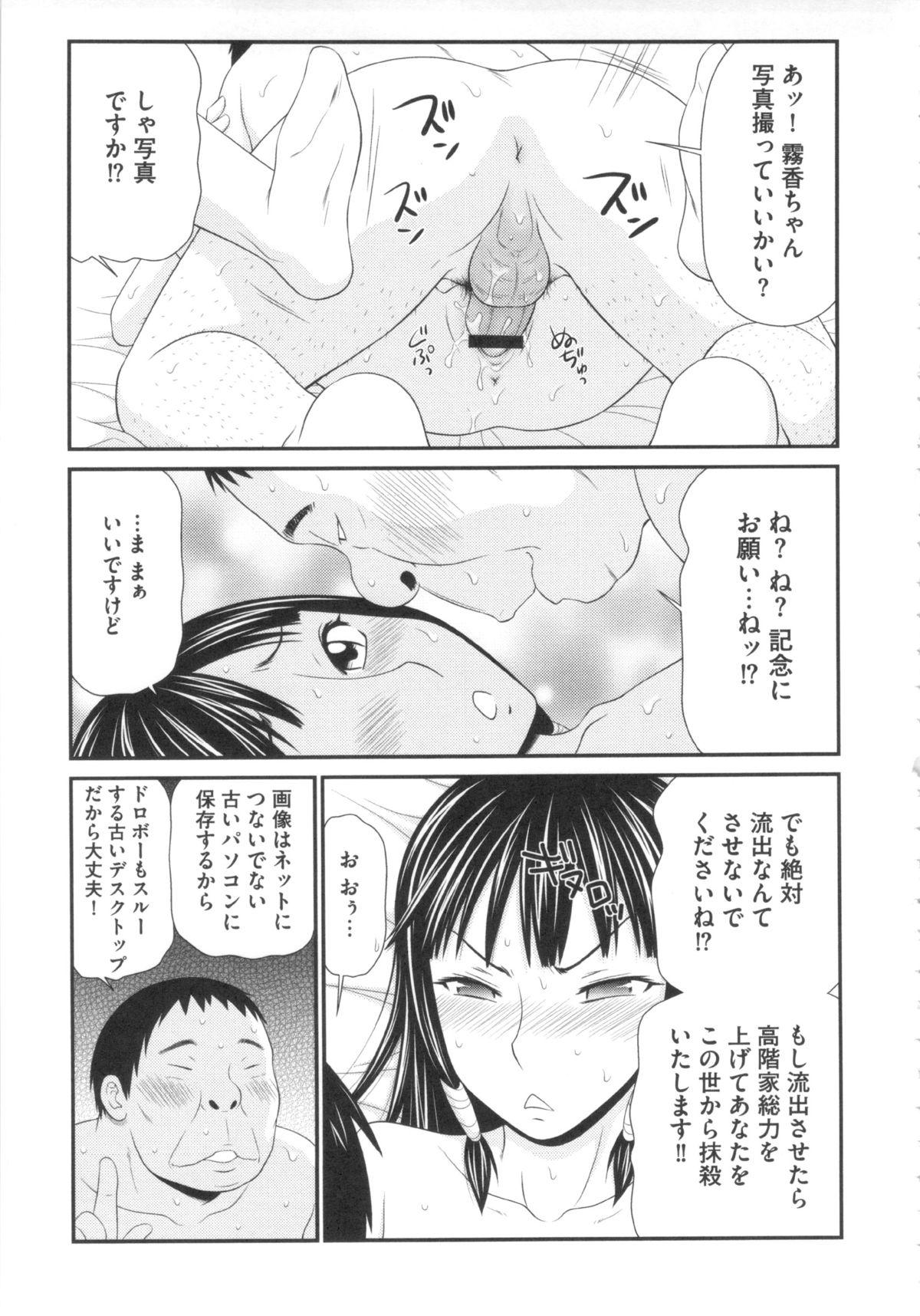 Kiseki No Zaajiru - Sperm of Miracle 95