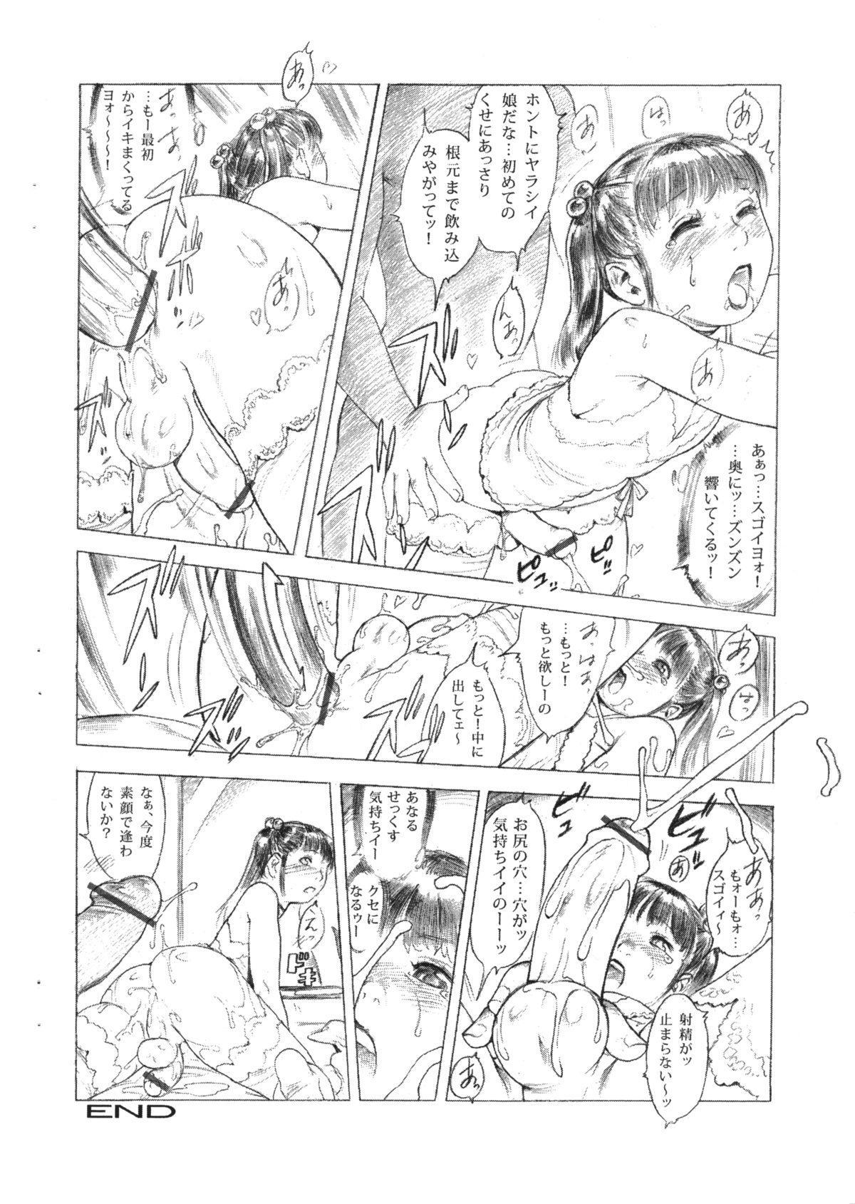 Mesu Shota @ SHOTAKET10 Saihenshuuban 11